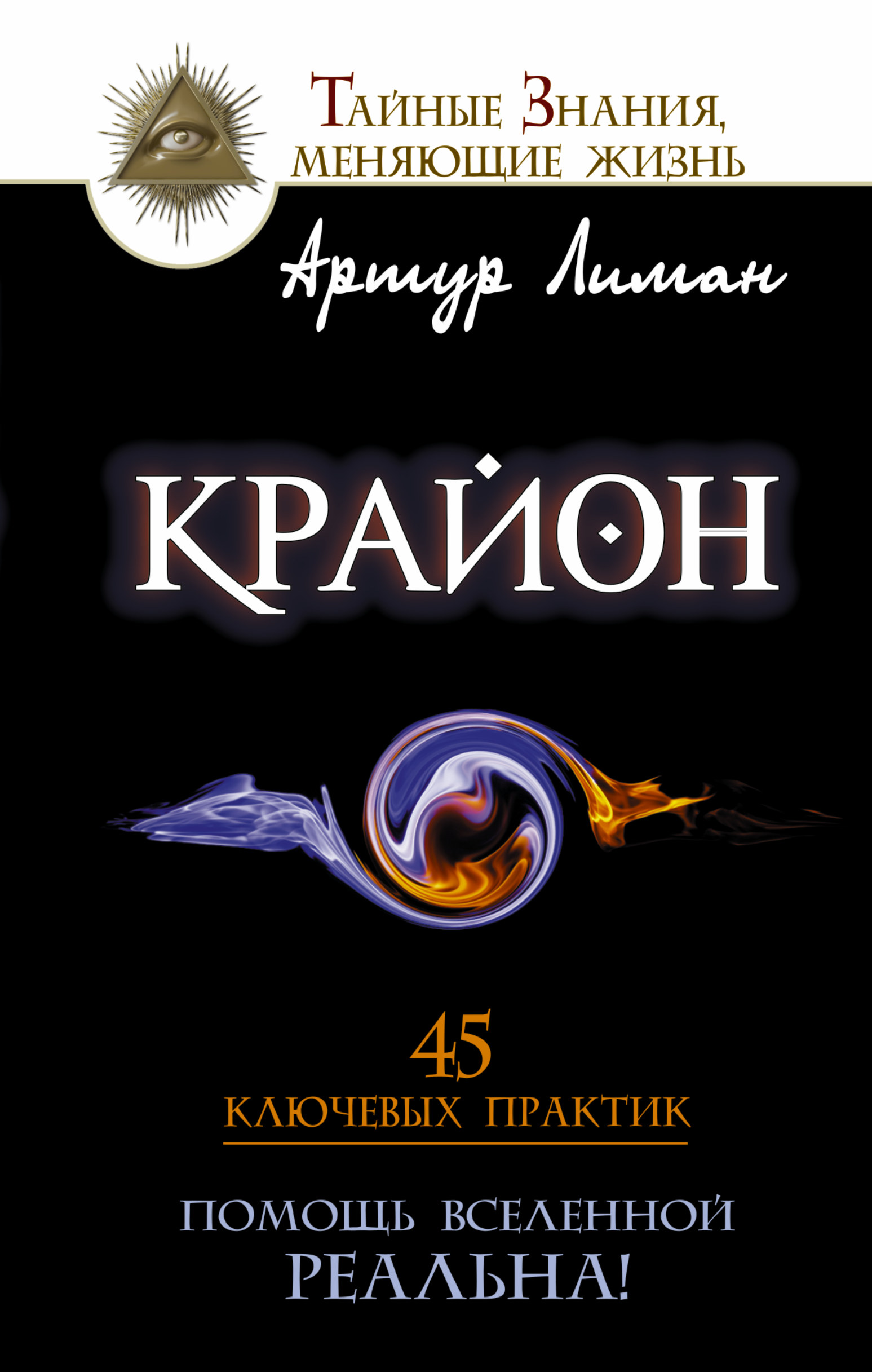 Артур Лиман Крайон. Помощь Вселенной – реальна! 45 ключевых практик