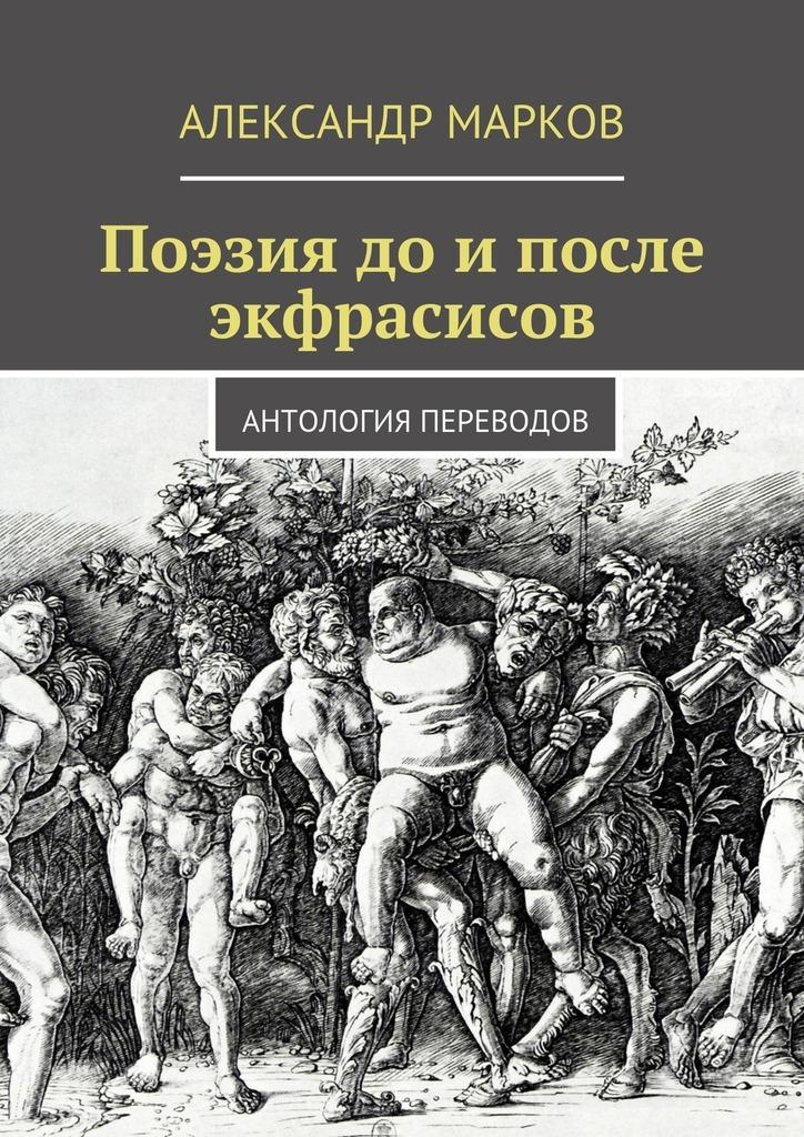 Александр Марков Поэзия доипосле экфрасисов после грозы поэзия
