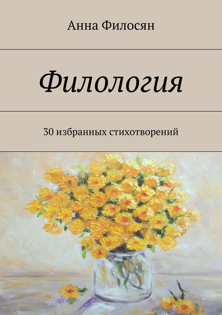 Анна Филосян Филология