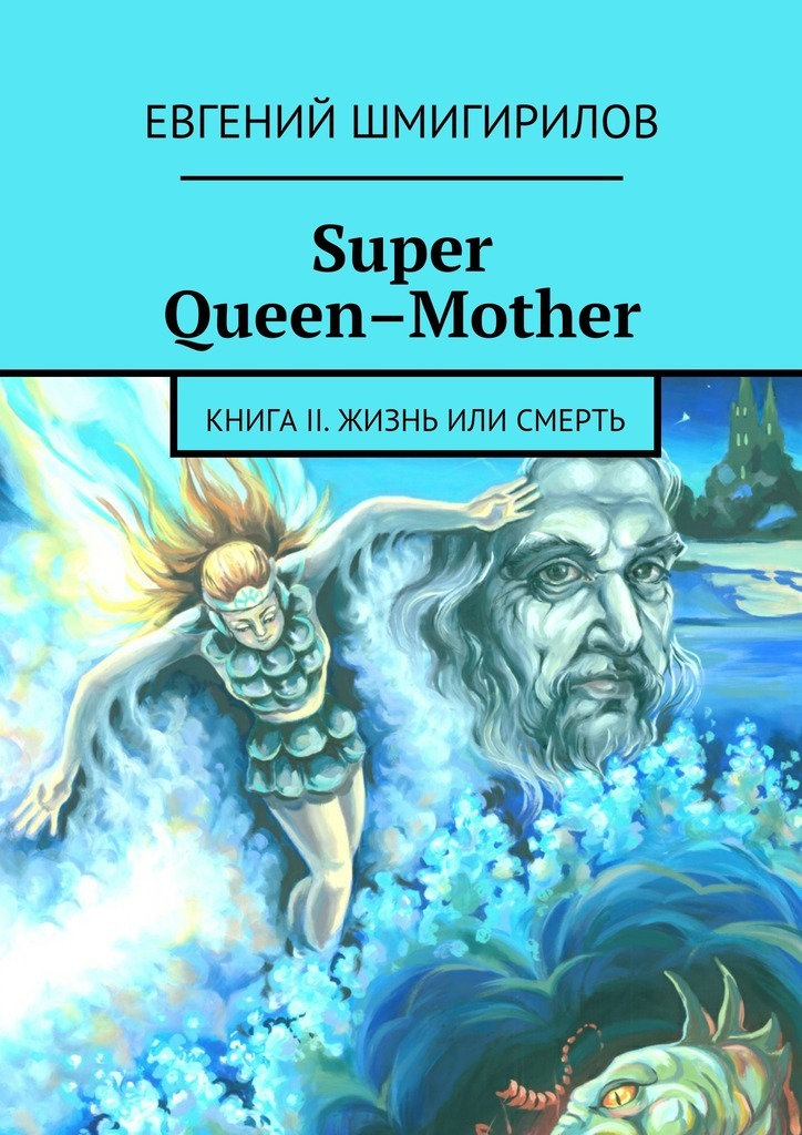Евгений Шмигирилов Super Queen-Mother цепочка