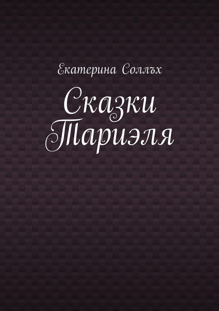 Екатерина Соллъх Сказки Тариэля екатерина соллъх сказки тариэля