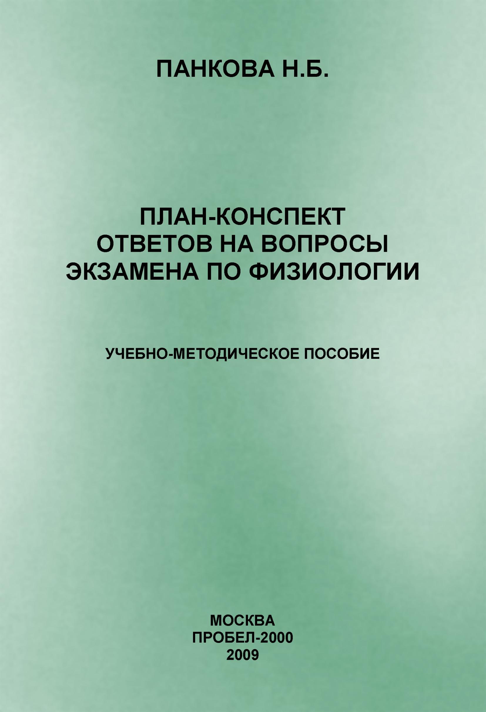 Н. Б. Панкова План-конспект ответов на вопросы экзамена по физиологии симферополь план города