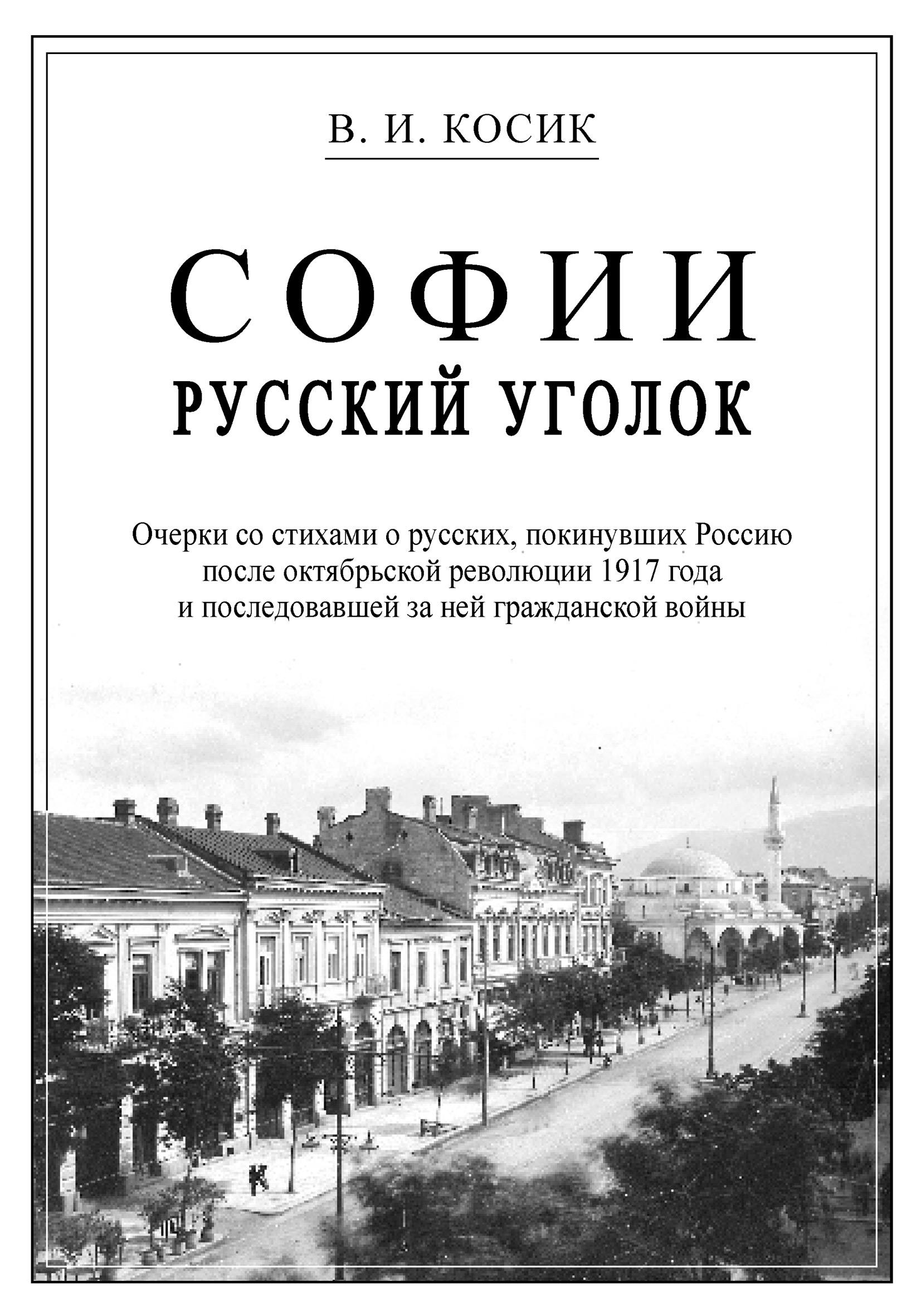 В. И. Косик Софии русский уголок