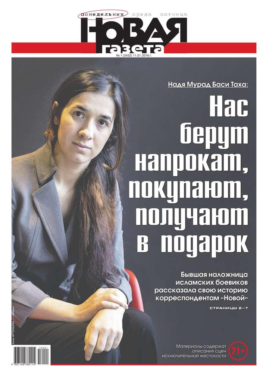 Редакция газеты Новая Газета Новая газета 01-2016 цена
