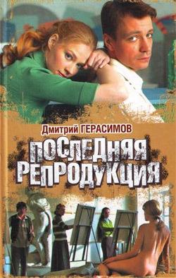 Дмитрий Герасимов Последняя репродукция