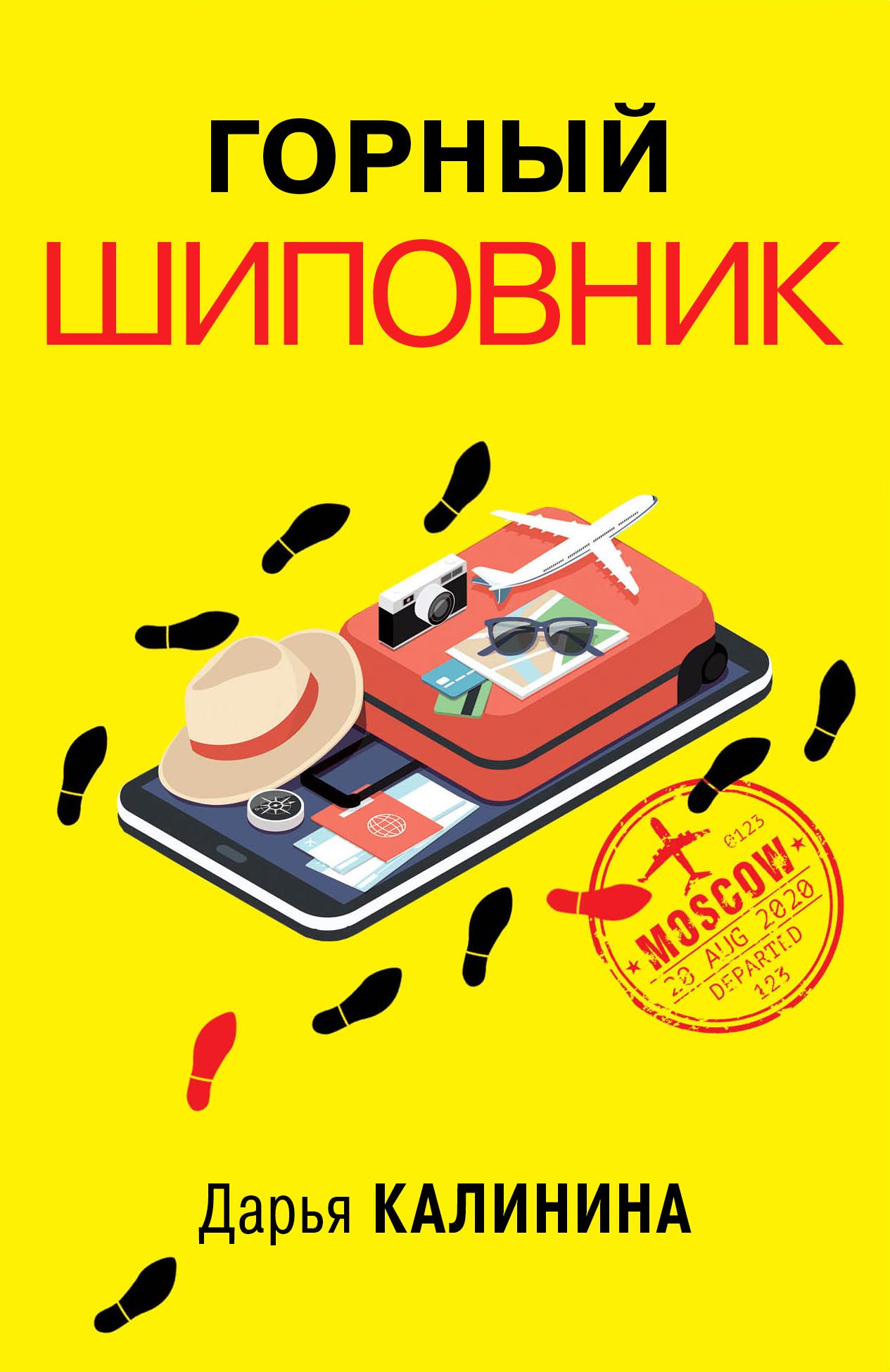 Дарья Калинина Горный шиповник тарифный план