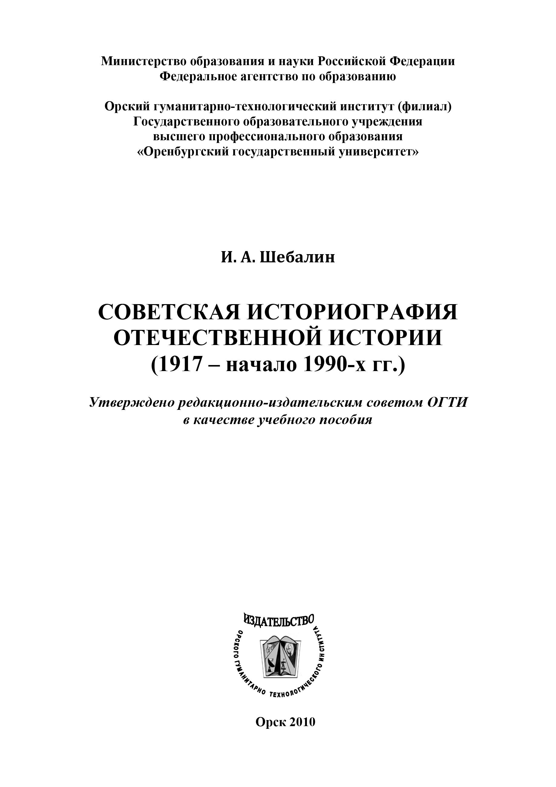 И. А. Шебалин Советская историография отечественной истории (1917 – начало 1990-х гг.)