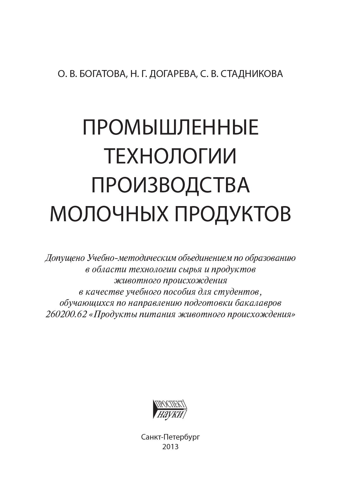 О. В. Богатова Промышленные технологии производства молочных продуктов