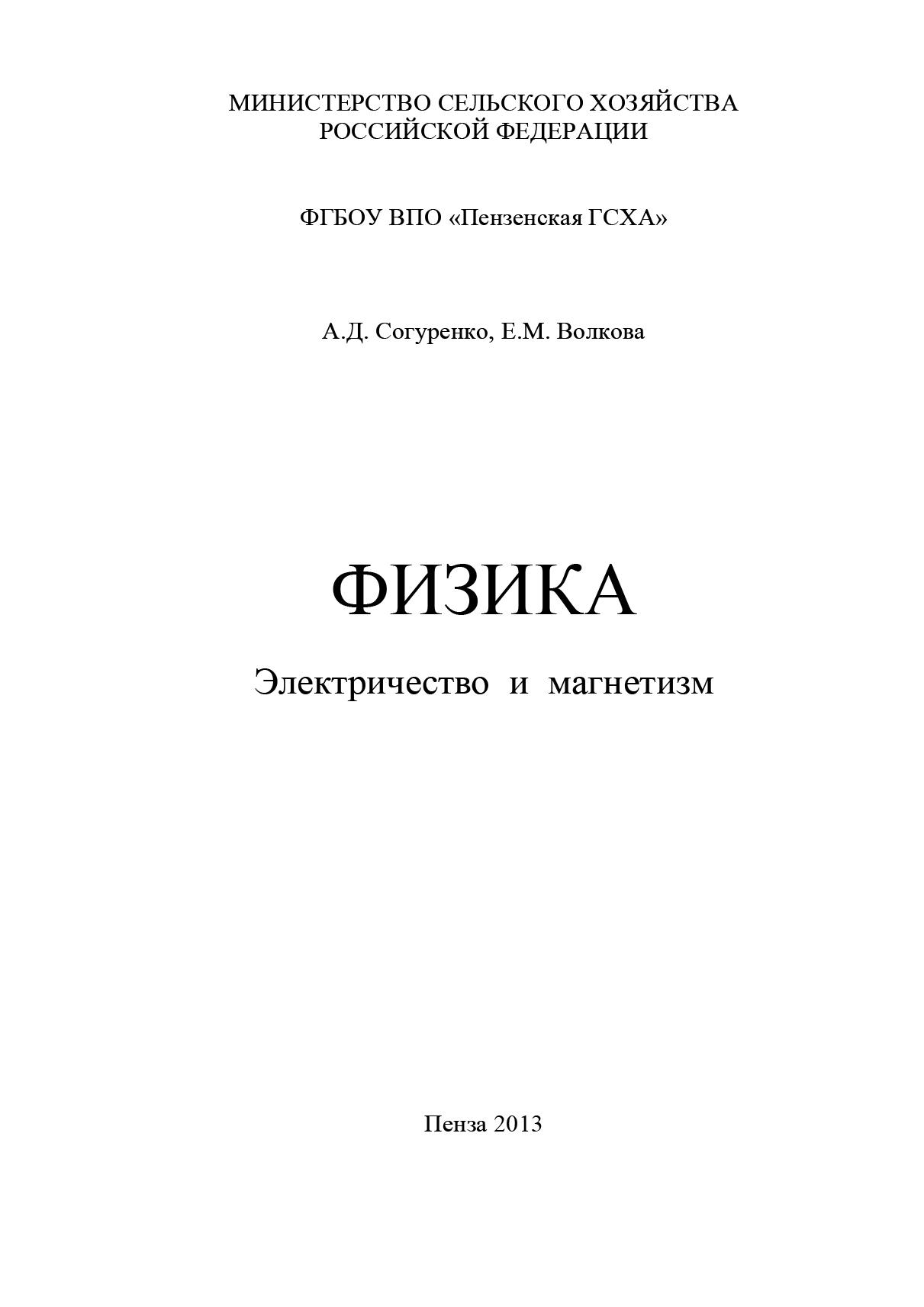 Елена Волкова Физика. Электричество и магнетизм