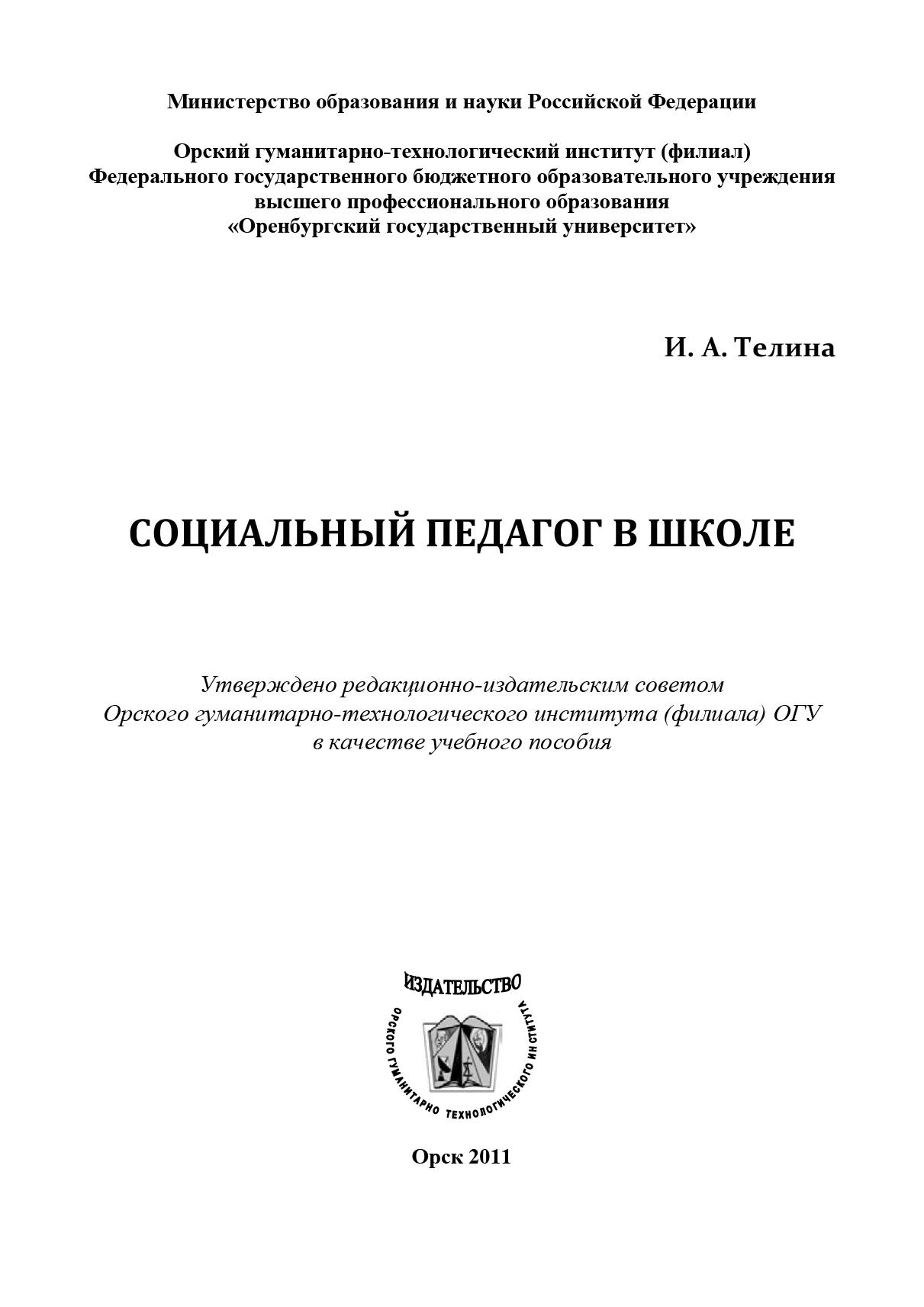 И. А. Телина Социальный педагог в школе