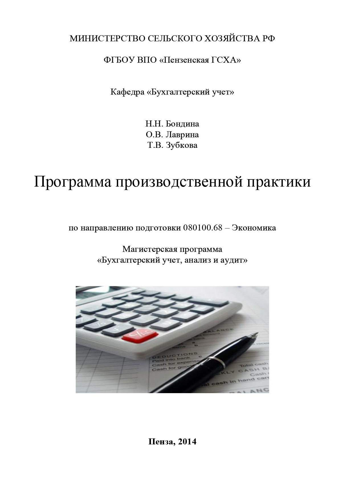 Н. Н. Бондина Программа производственной практики бабаев ю ред бухгалтерский учет анализ и аудит внешнеэконом деятельности