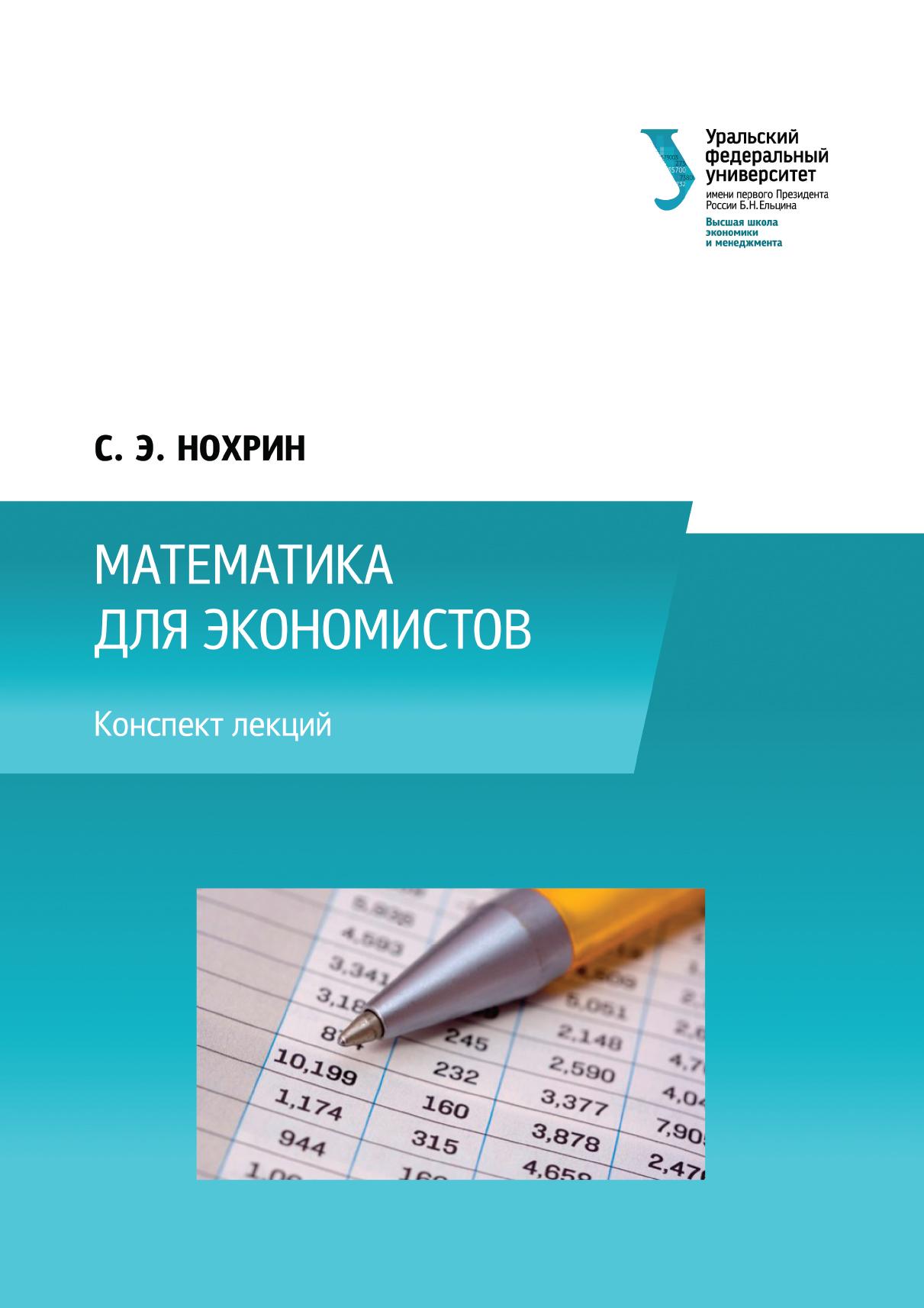 Коллектив авторов Математика для экономистов коллектив авторов математика для экономистов isbn 978 5 7996 1251 1