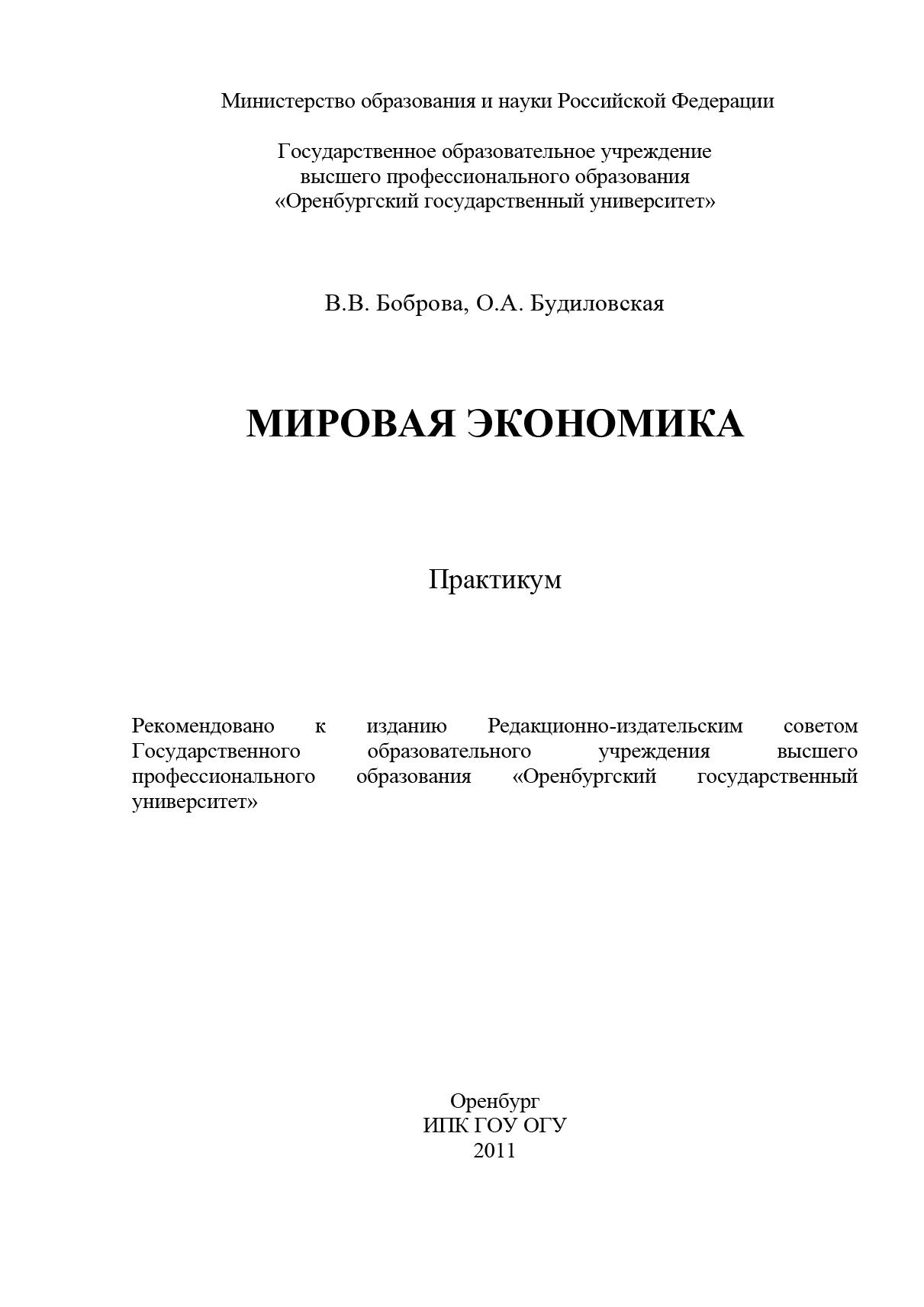 В. В. Боброва Мировая экономика резник г а мировая экономика практикум
