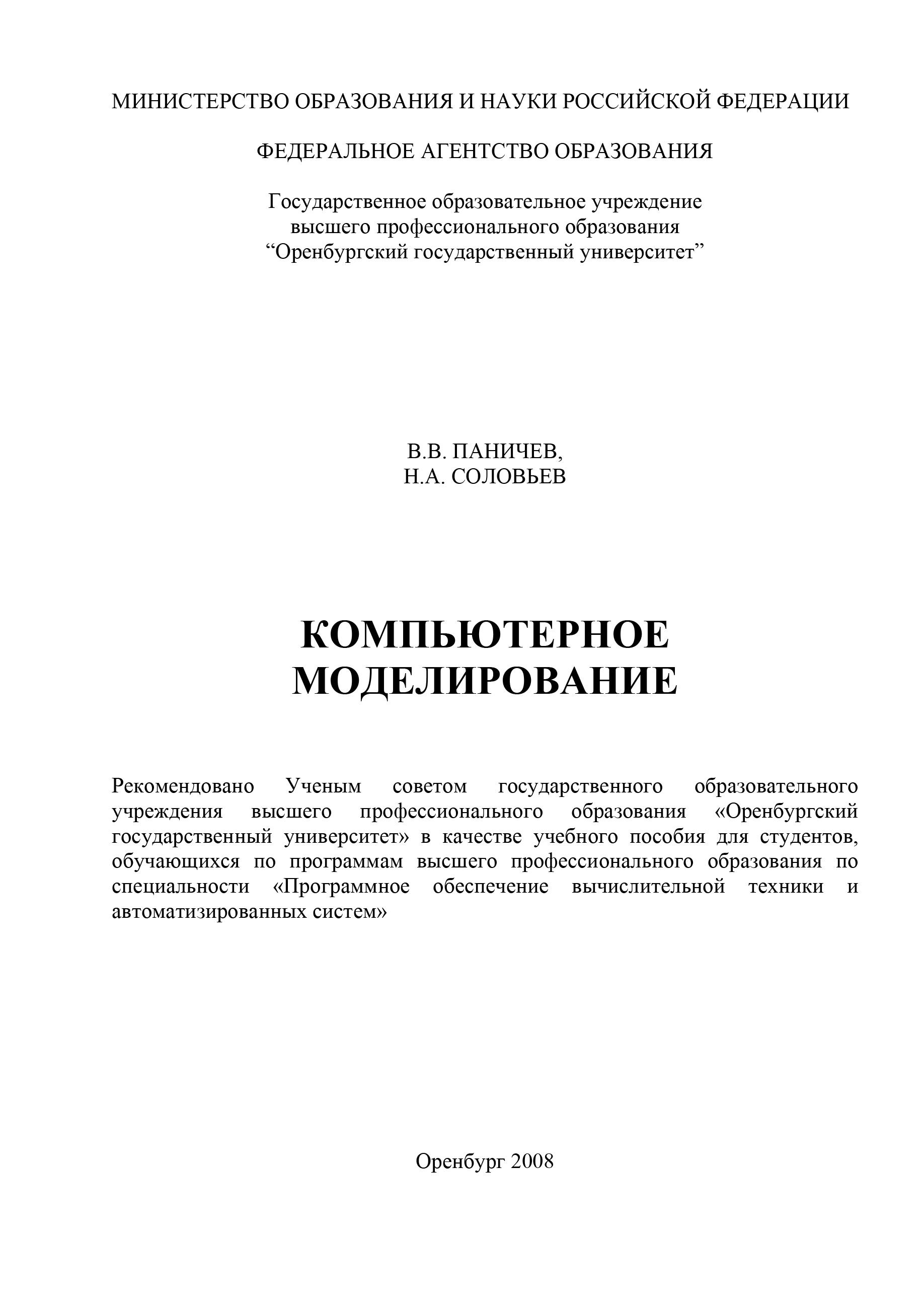 В. Паничев Компьютерное моделирование булавин л выгорницкий н лебовка н компьютерное моделирование физических систем