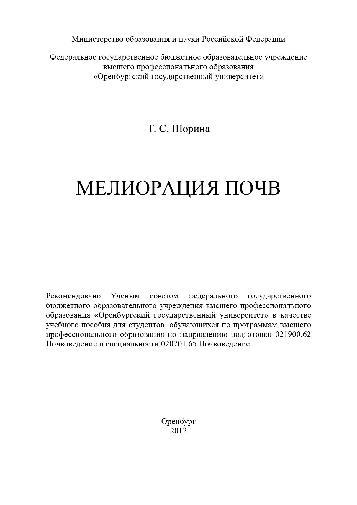 Обложка книги Мелиорация почв