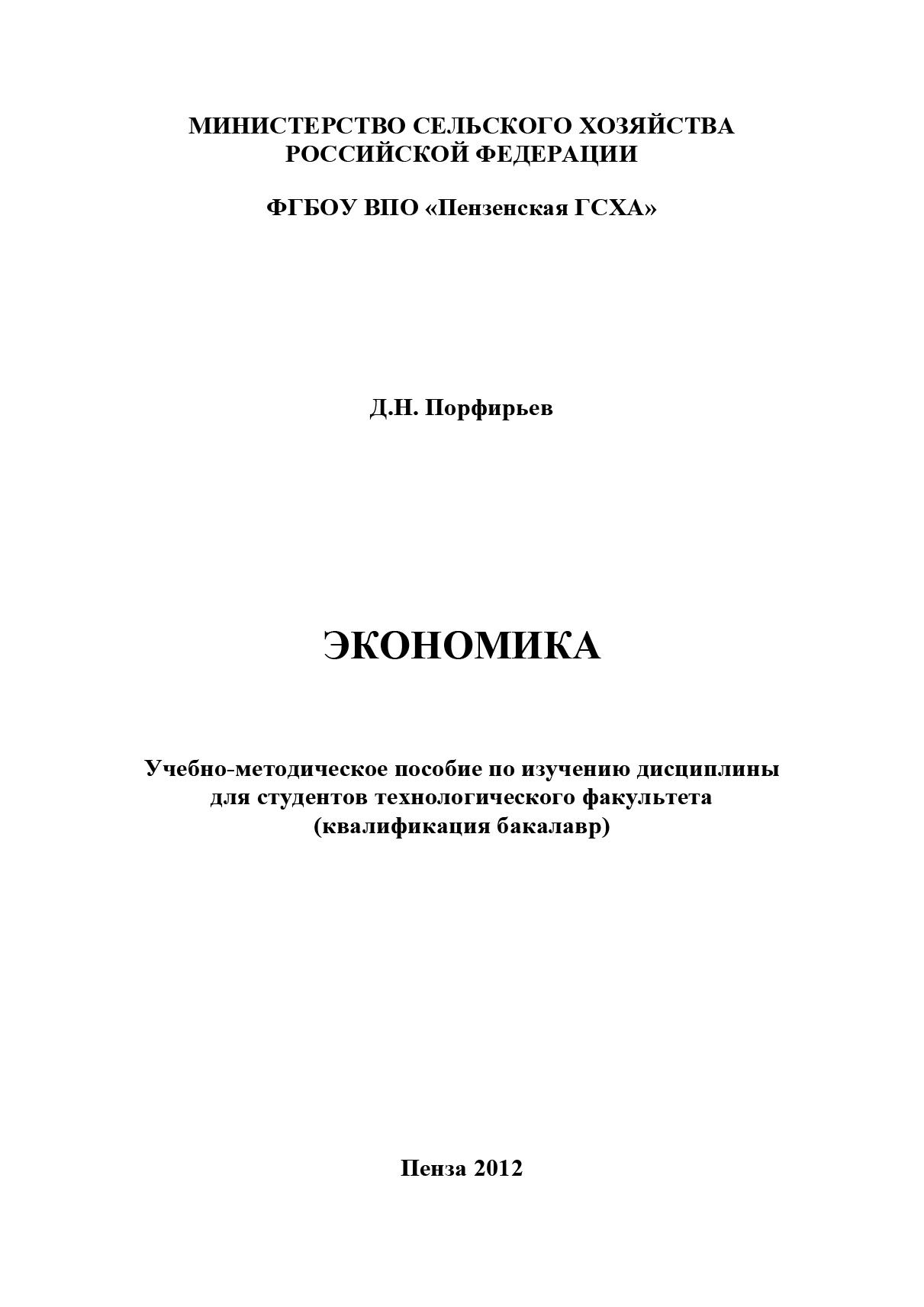 Д. Н. Порфирьев Экономика в г гусаков аграрная экономика термины и понятия