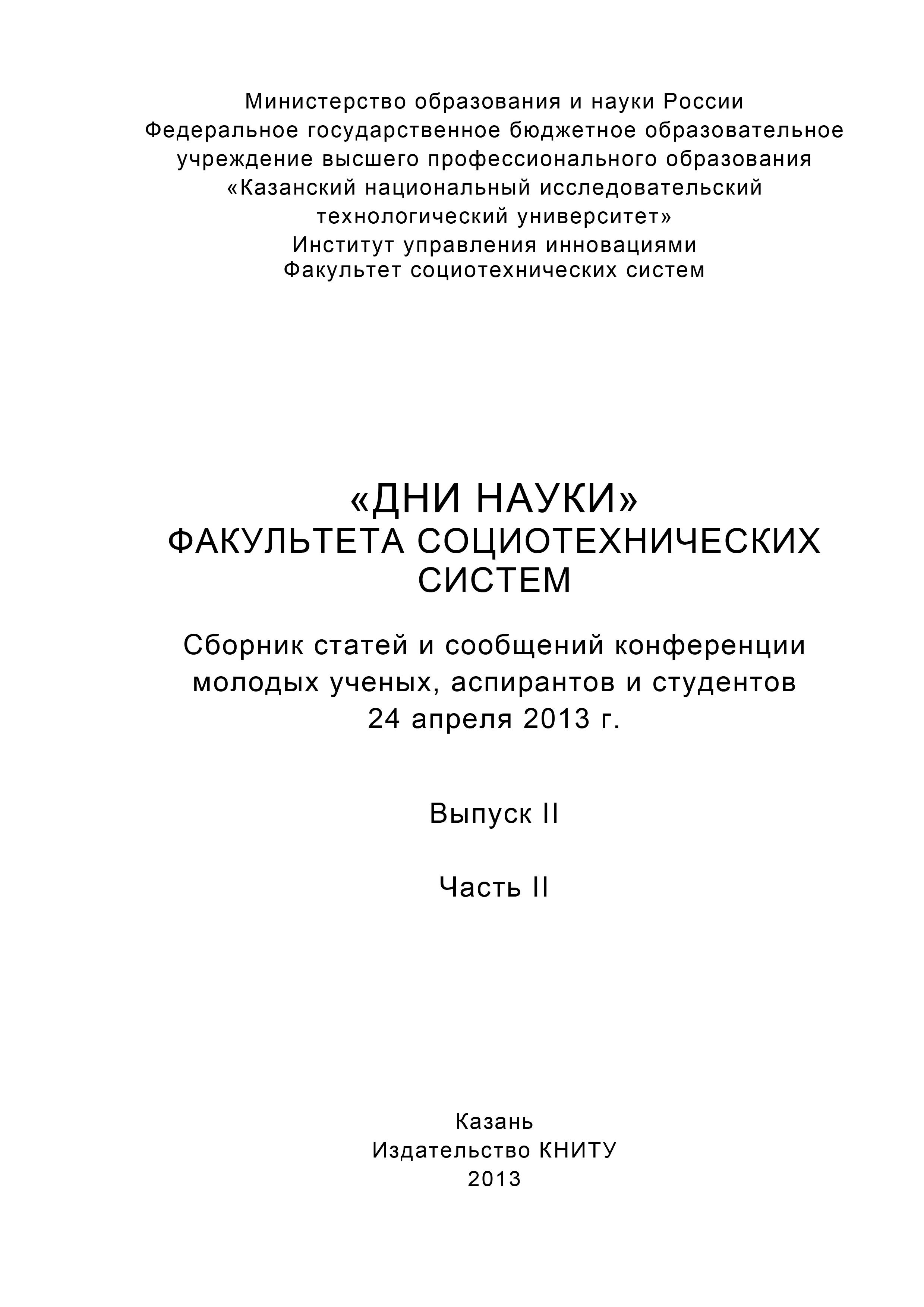 Коллектив авторов «Дни науки» факультета социотехнических систем. Выпуск II. Часть ІI