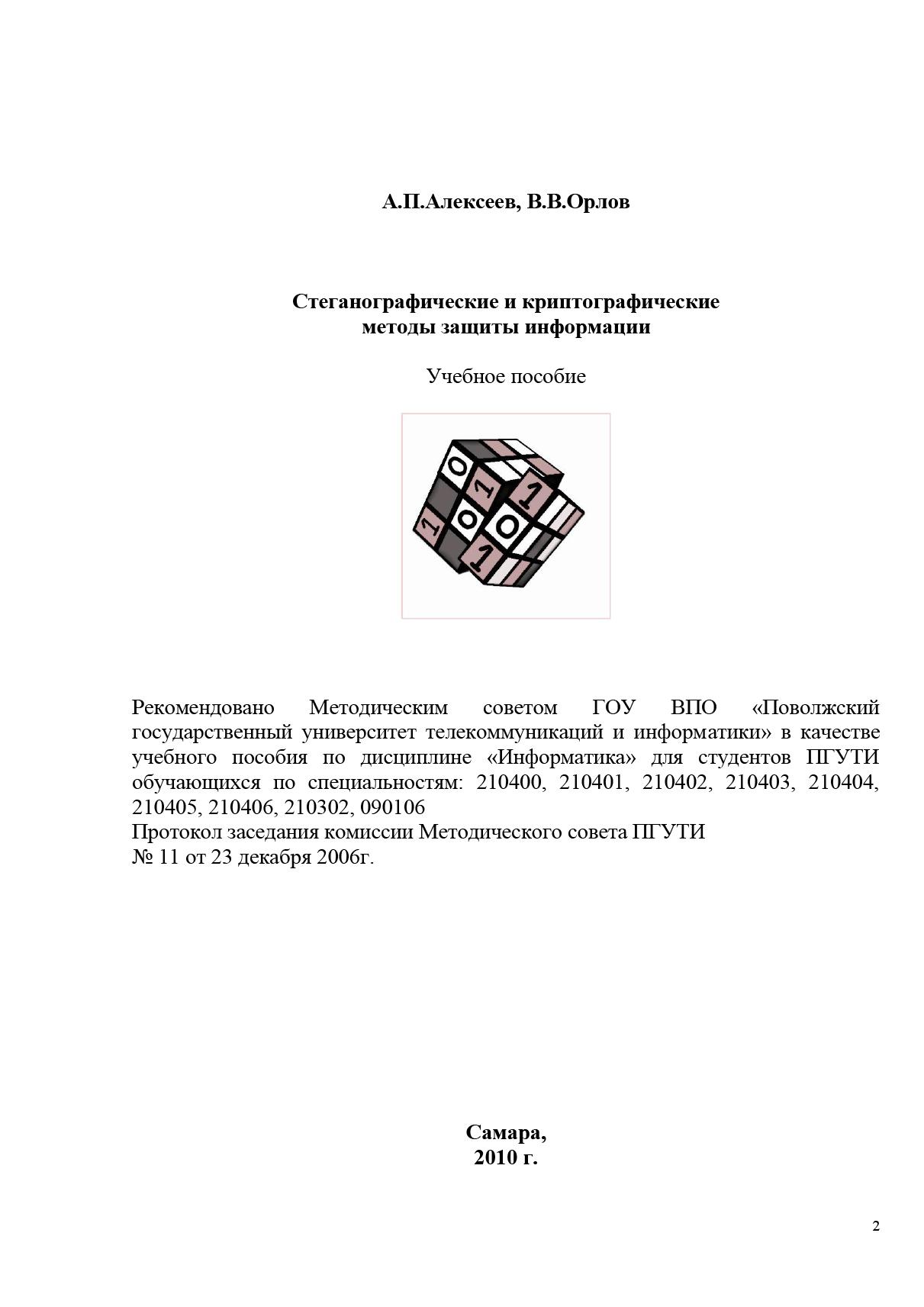 Владимир Орлов Стеганографические и криптографические методы защиты информации