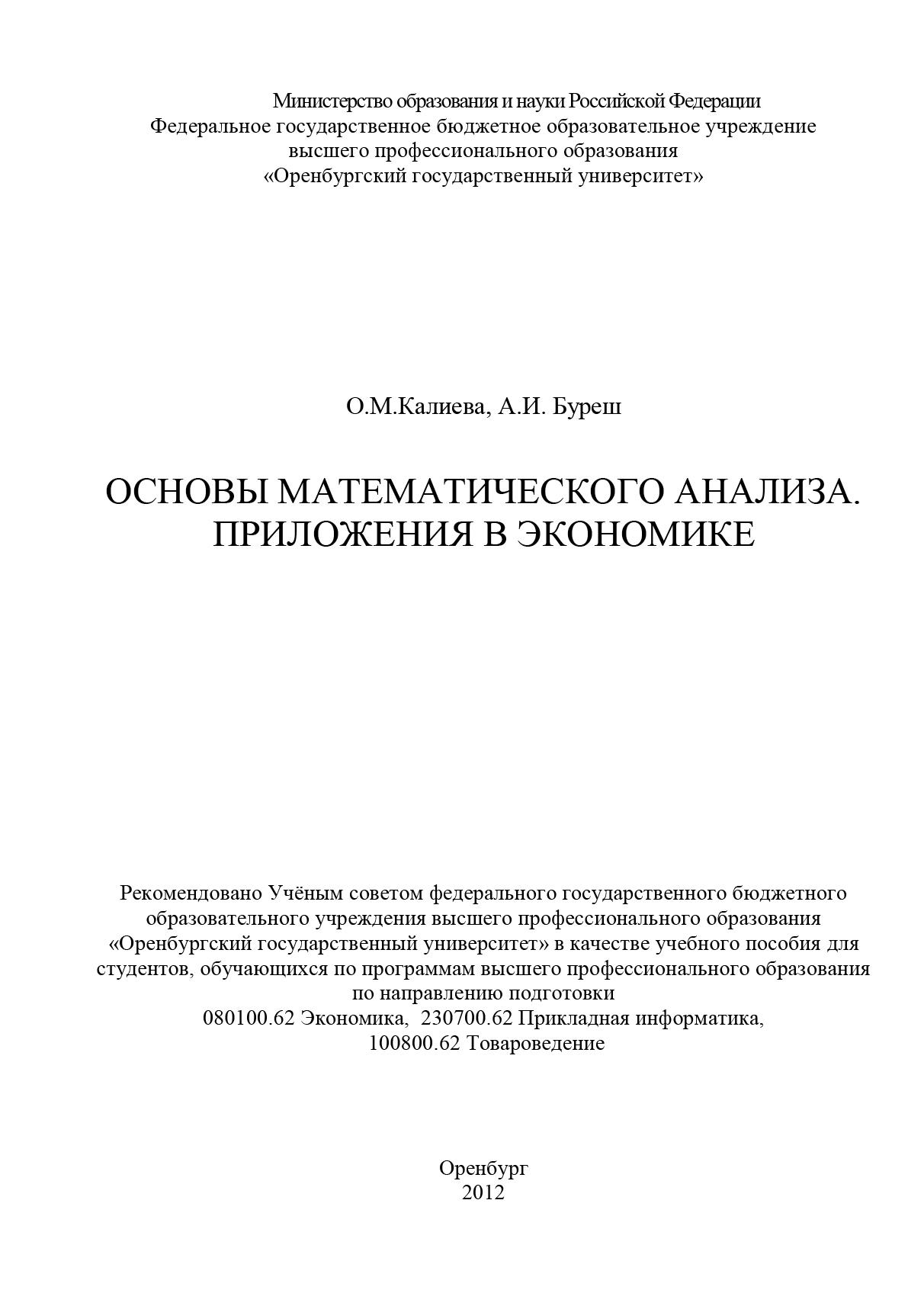 цена на О. М. Калиева Основы математического анализа. Приложения в экономике