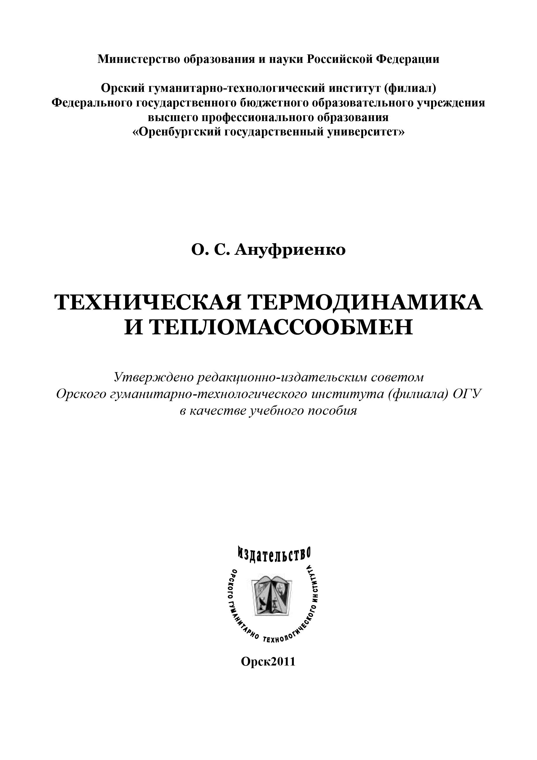 О. Ануфриенко Техническая термодинамика и тепломассообмен о ануфриенко техническая термодинамика и тепломассообмен