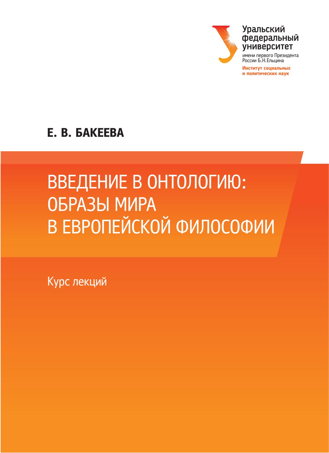 Е. Бакеева Введение в онтологию: образы мира в европейской философии