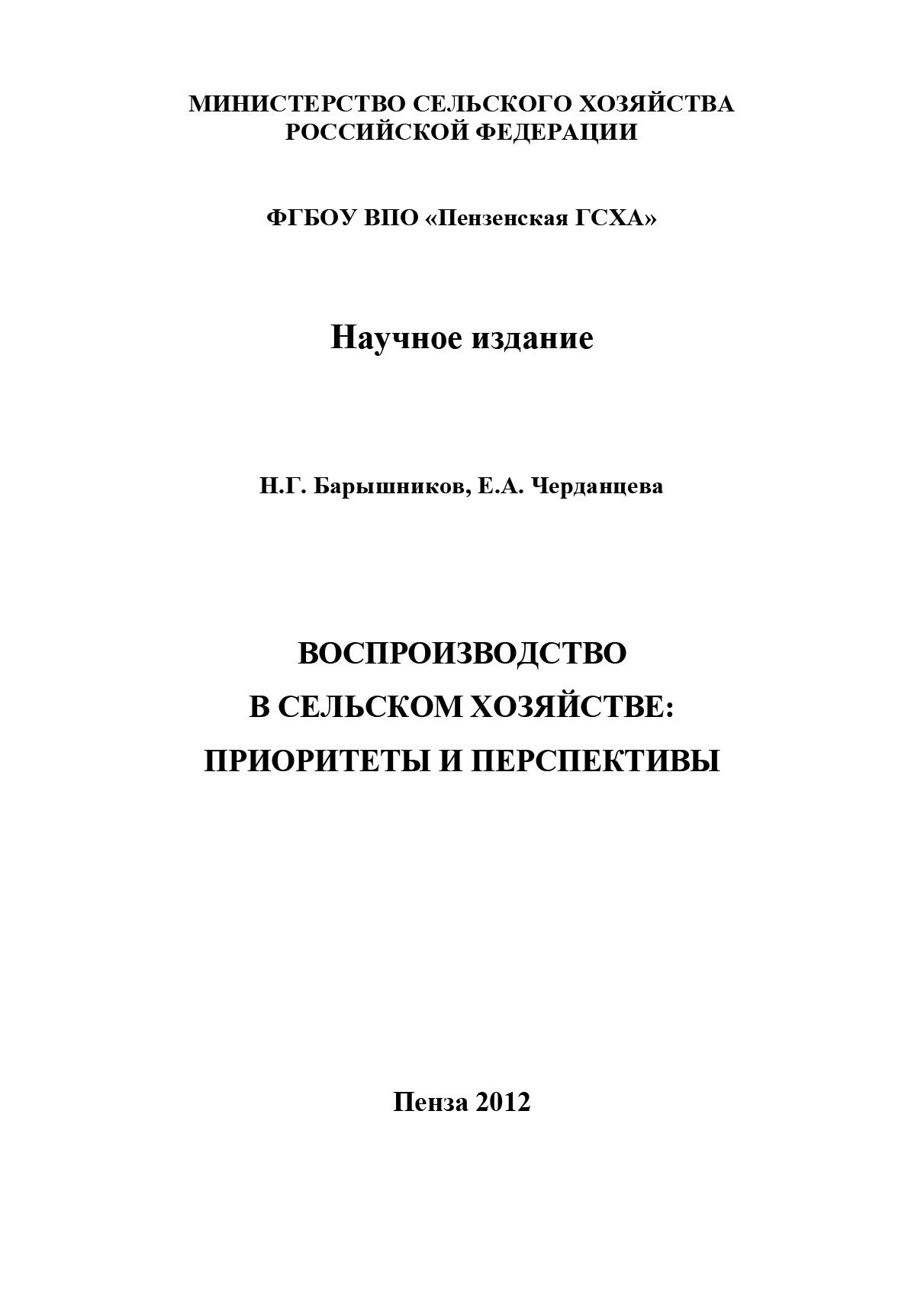 Н Г Барышников Воспроизводство в сельском хозяйстве приоритеты и перспективы