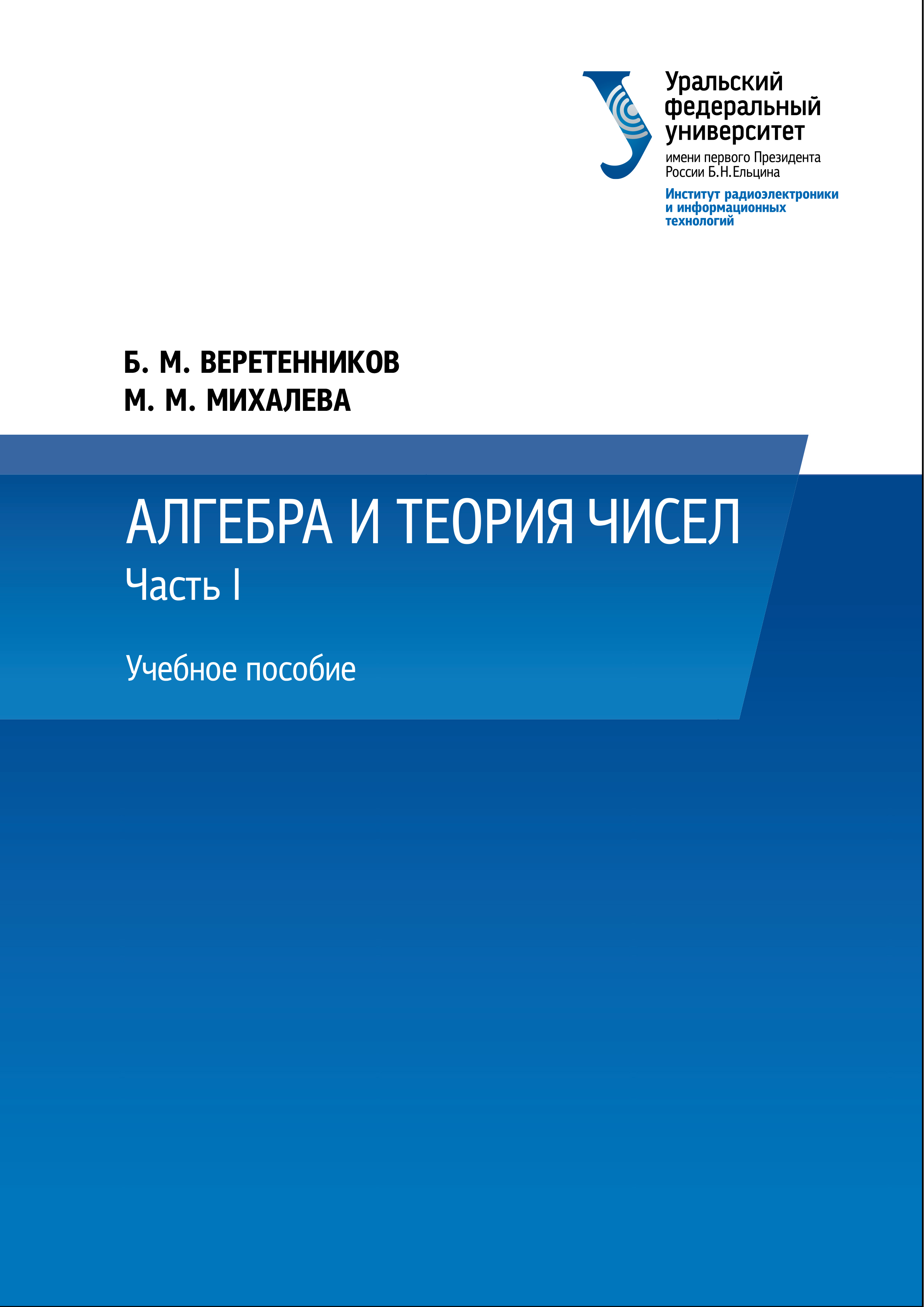 Б. М. Веретенников Алгебра и теория чисел. Часть 1 теория чисел учебное пособие