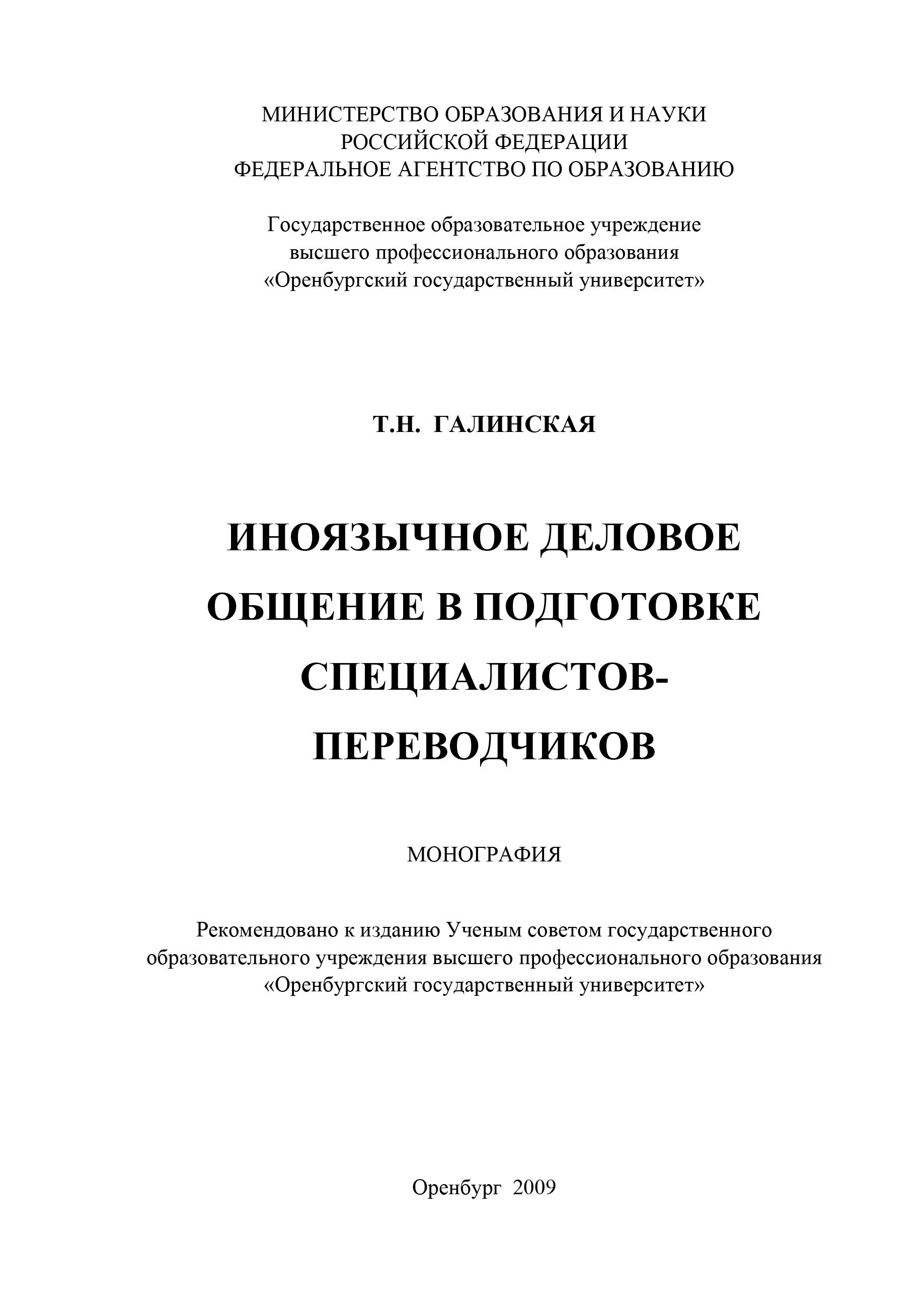 Т. Н. Галинская Иноязычное деловое общение в подготовке специалистов переводчиков цена