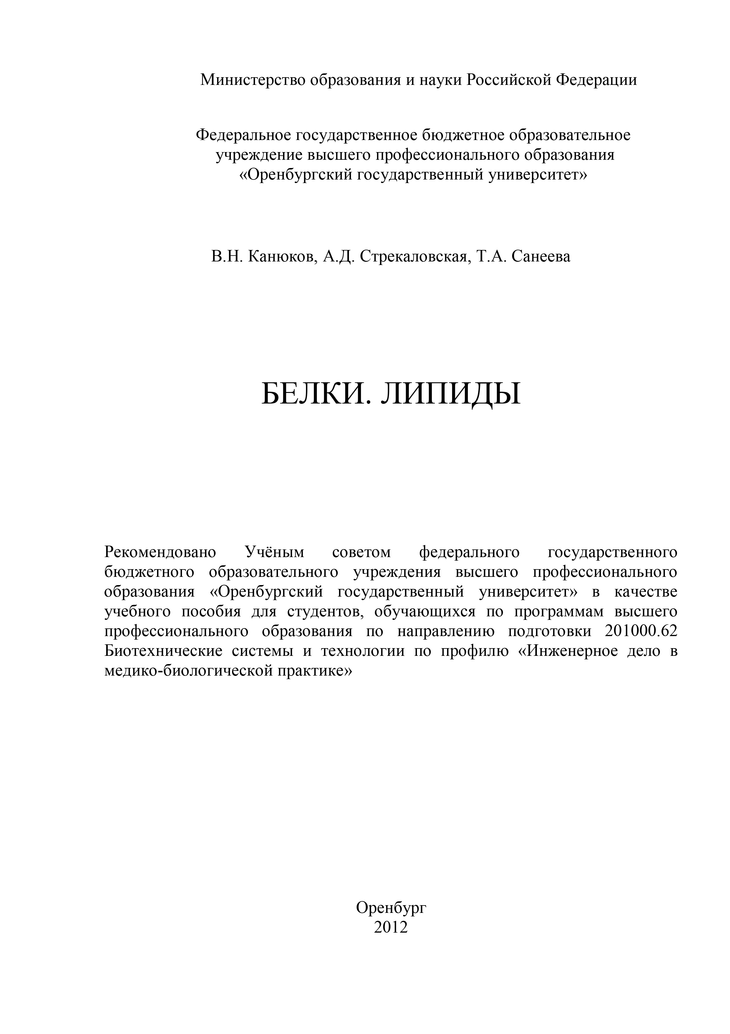 В. Н. Канюков Белки. Липиды в н канюков медицинское диагностическое оборудование
