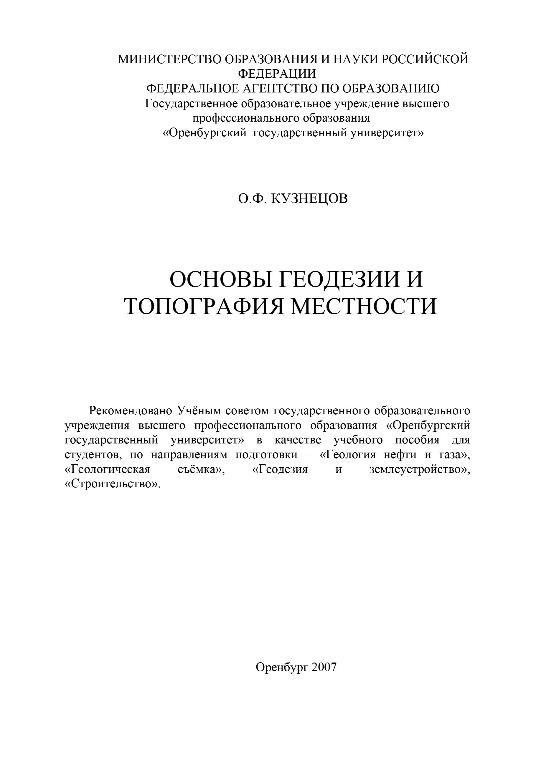 О. Ф. Кузнецов Основы геодезии и топография местности недорого