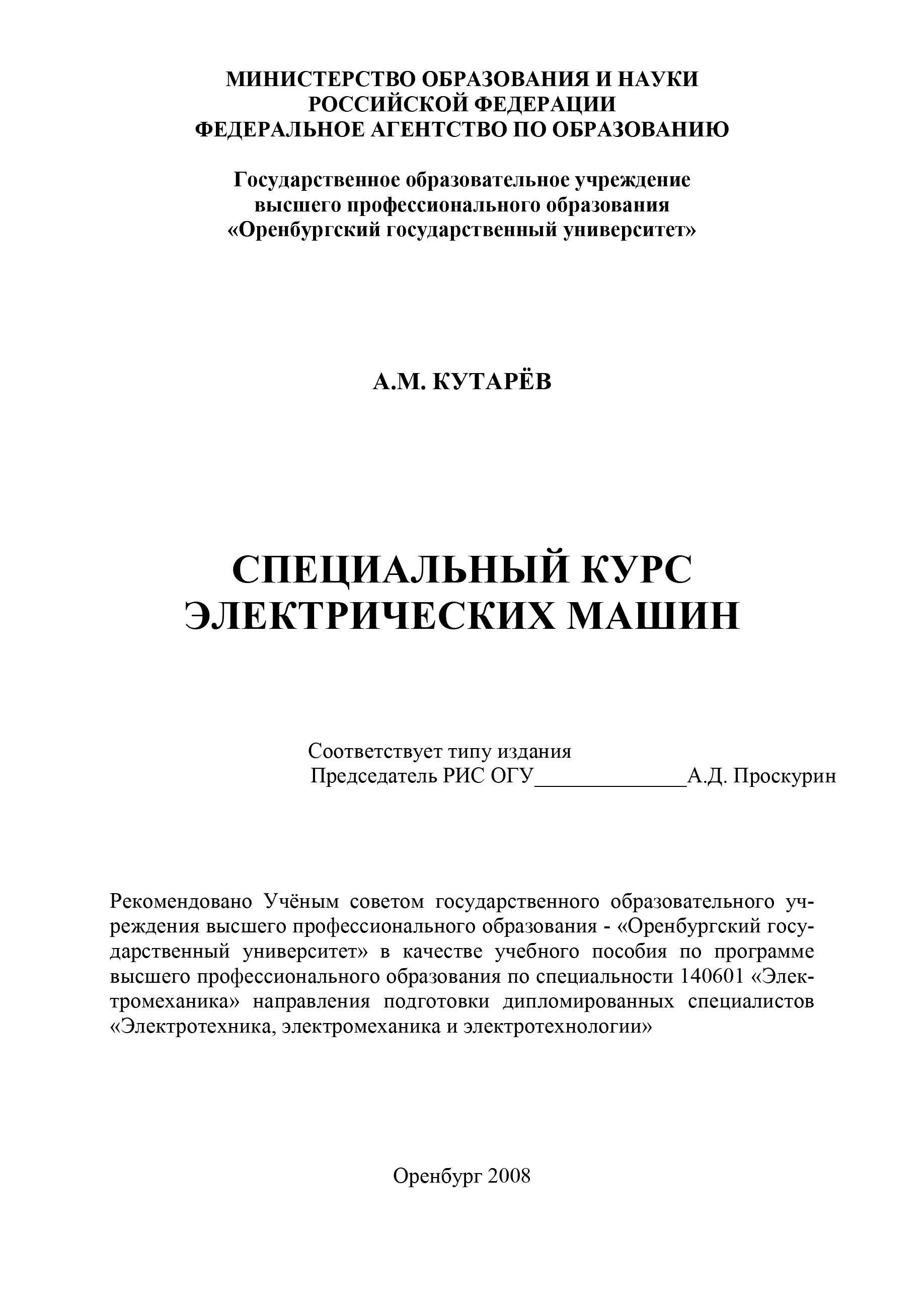 А. Кутарев Специальный курс электрических машин men s rechargeable rotary electric shaver