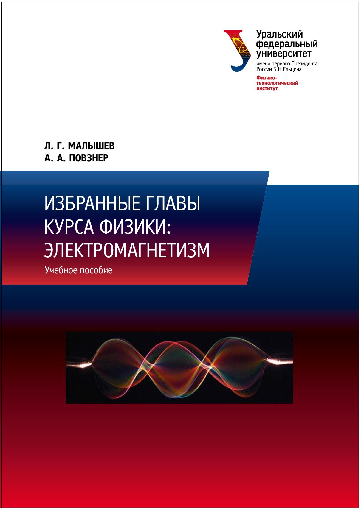 цены Л. Г. Малышев Избранные главы курса физики: электромагнетизм
