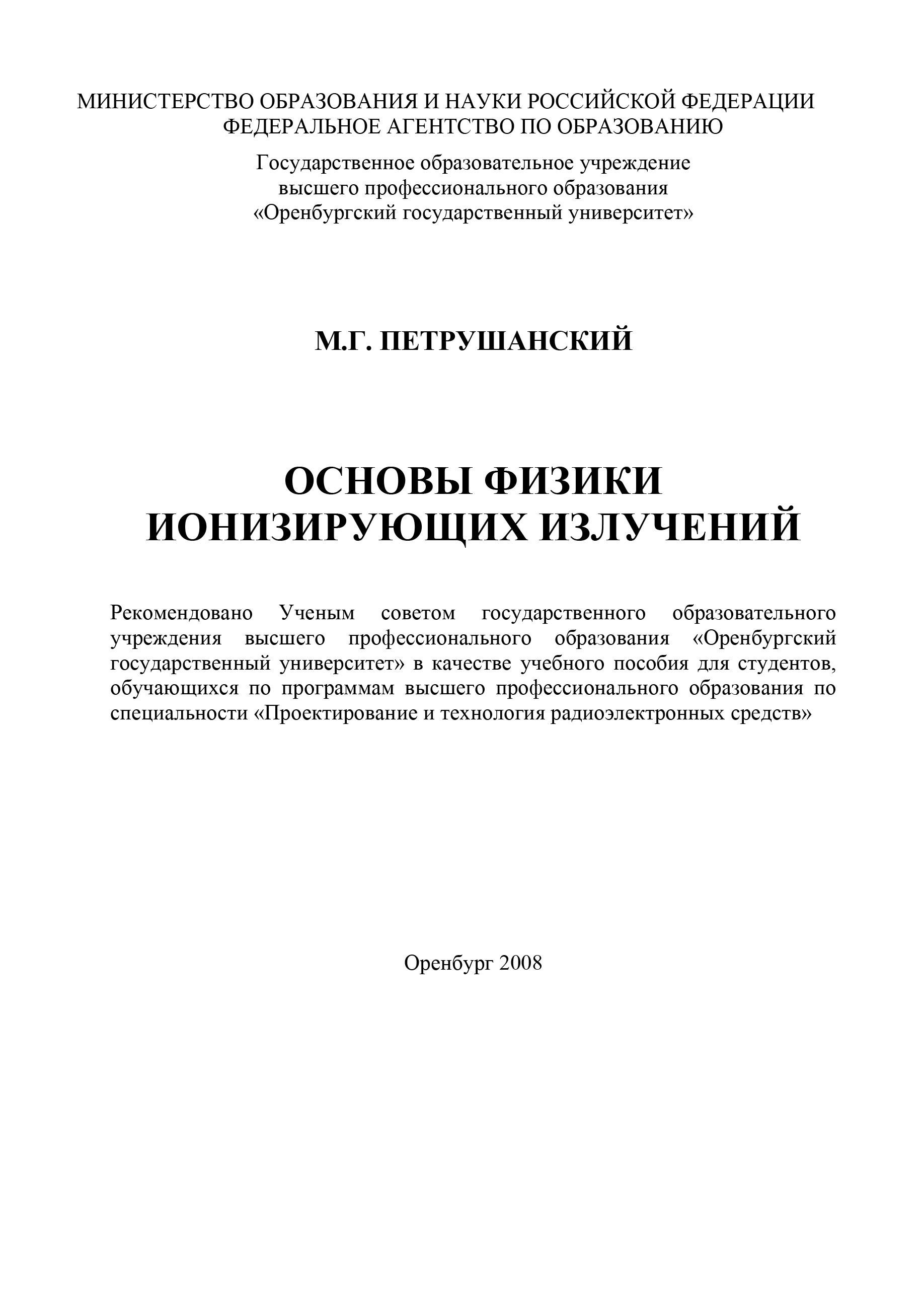 М. Петрушанский Основы физики ионизирующих излучений м петрушанский основы физики ионизирующих излучений