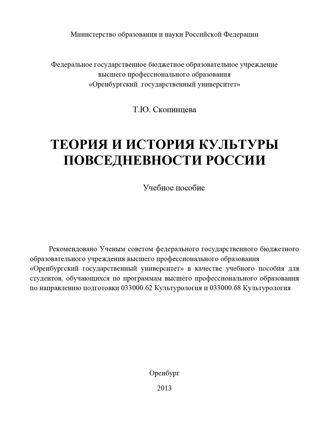 Т. Ю. Скопинцева Теория и история культуры повседневности России