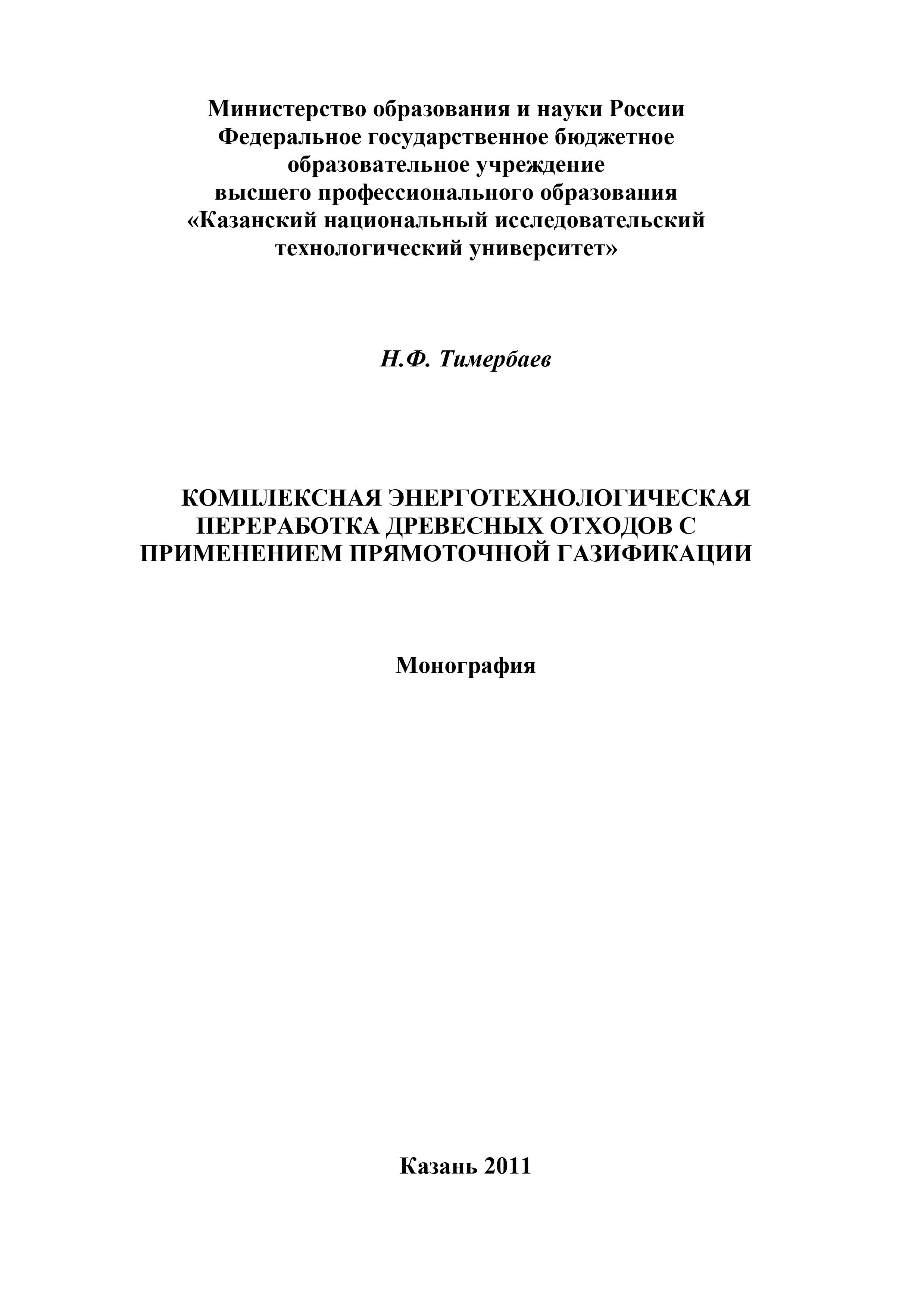 Н. Ф. Тимербаев Комплексная энерготехнологическая переработка древесных отходов с применением прямоточной газификации владимир кулифеев комплексное использование сырья и отходов переработка техногенных отходов