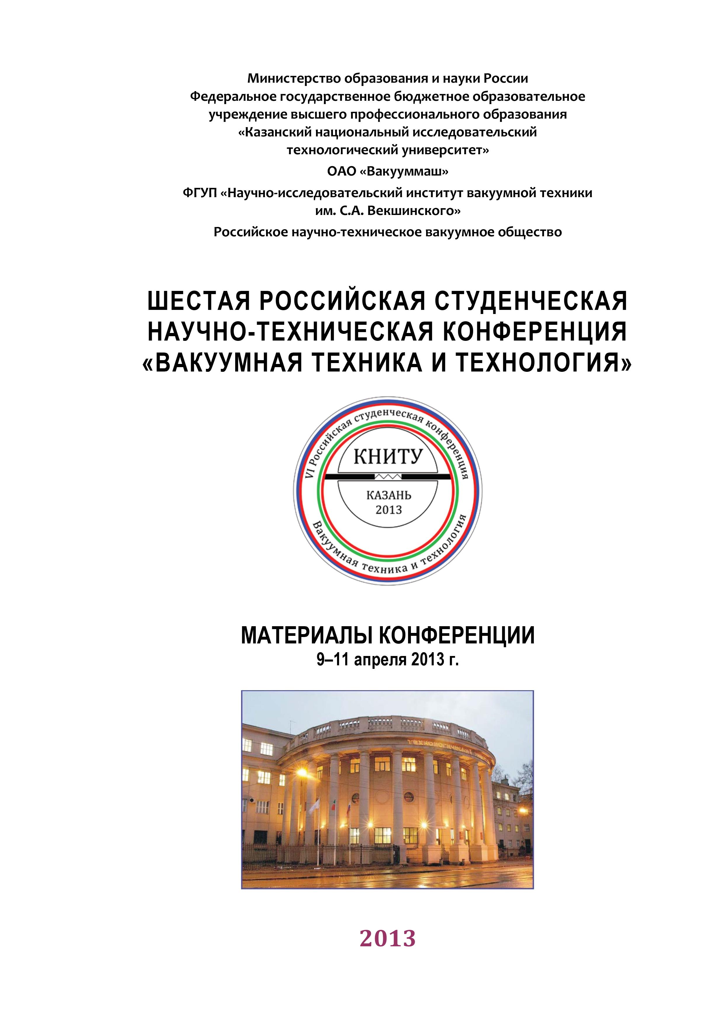 Коллектив авторов Шестая Российская студенческая научно-техническая конференция «Вакуумная техника и технология» железная дорога brio полотно закруглённое 33337