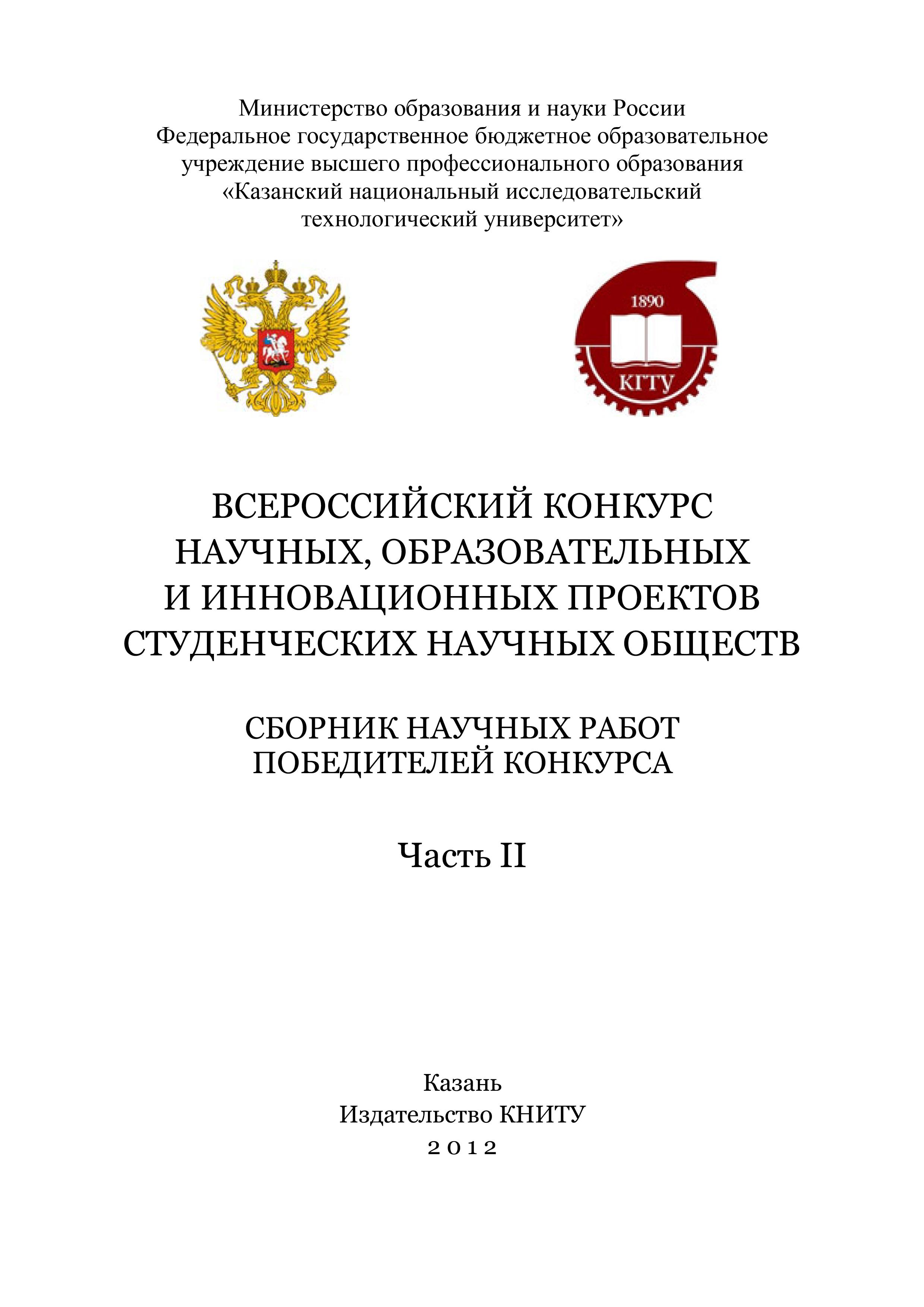 Всероссийский конкурс научных, образовательных и инновационных проектов студенческих научных обществ. Часть II