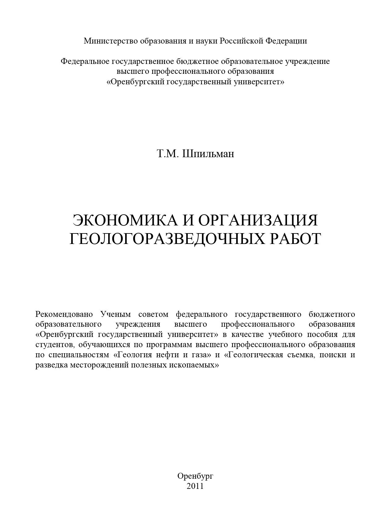 Т. Шпильман Экономика и организация геологоразведочных работ