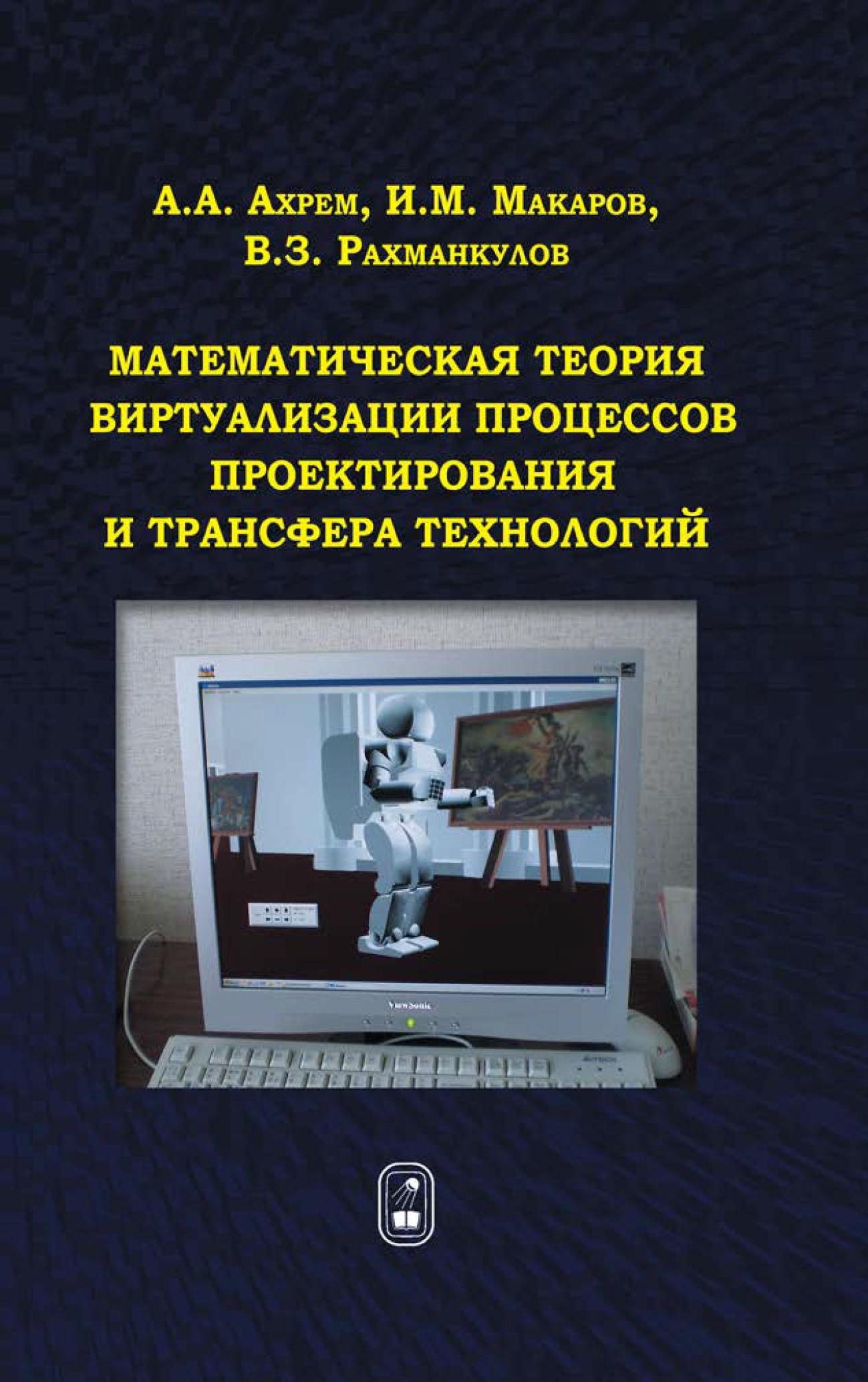 Виль Рахманкулов Математическая теория виртуализации процессов проектирования и трансфера технологий