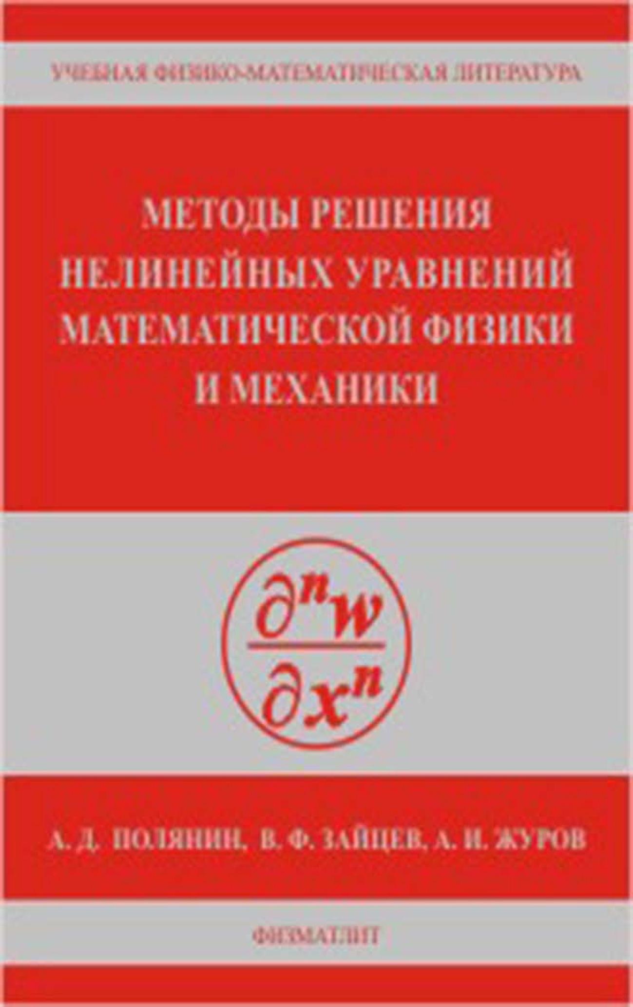 Андрей Полянин Методы решения нелинейных уравнений математической физики и механики цена