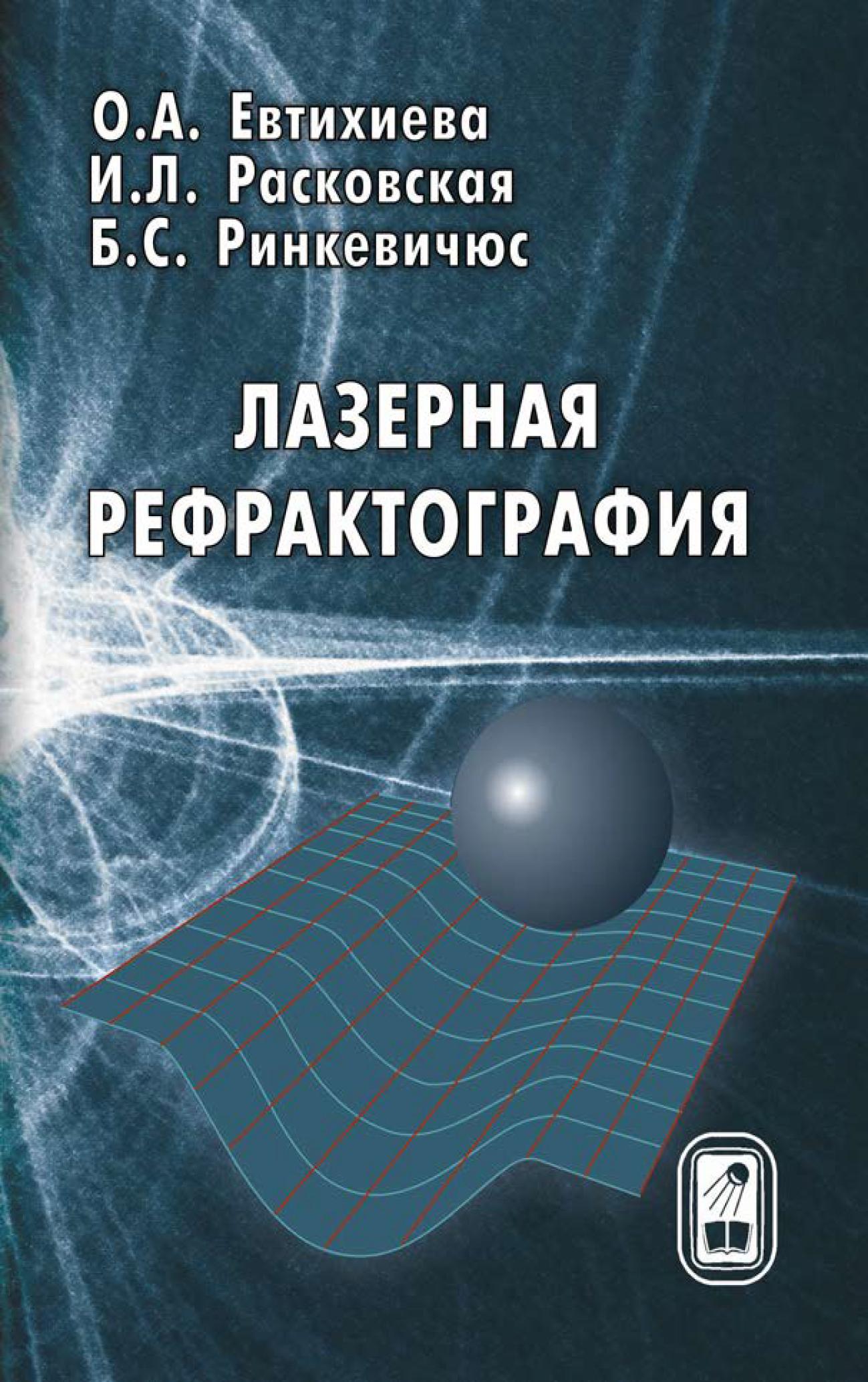 Ольга Евтихиева Лазерная рефрактография