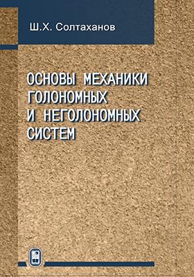 Шервани Солтаханов Основы механики голономных и неголономных систем цена