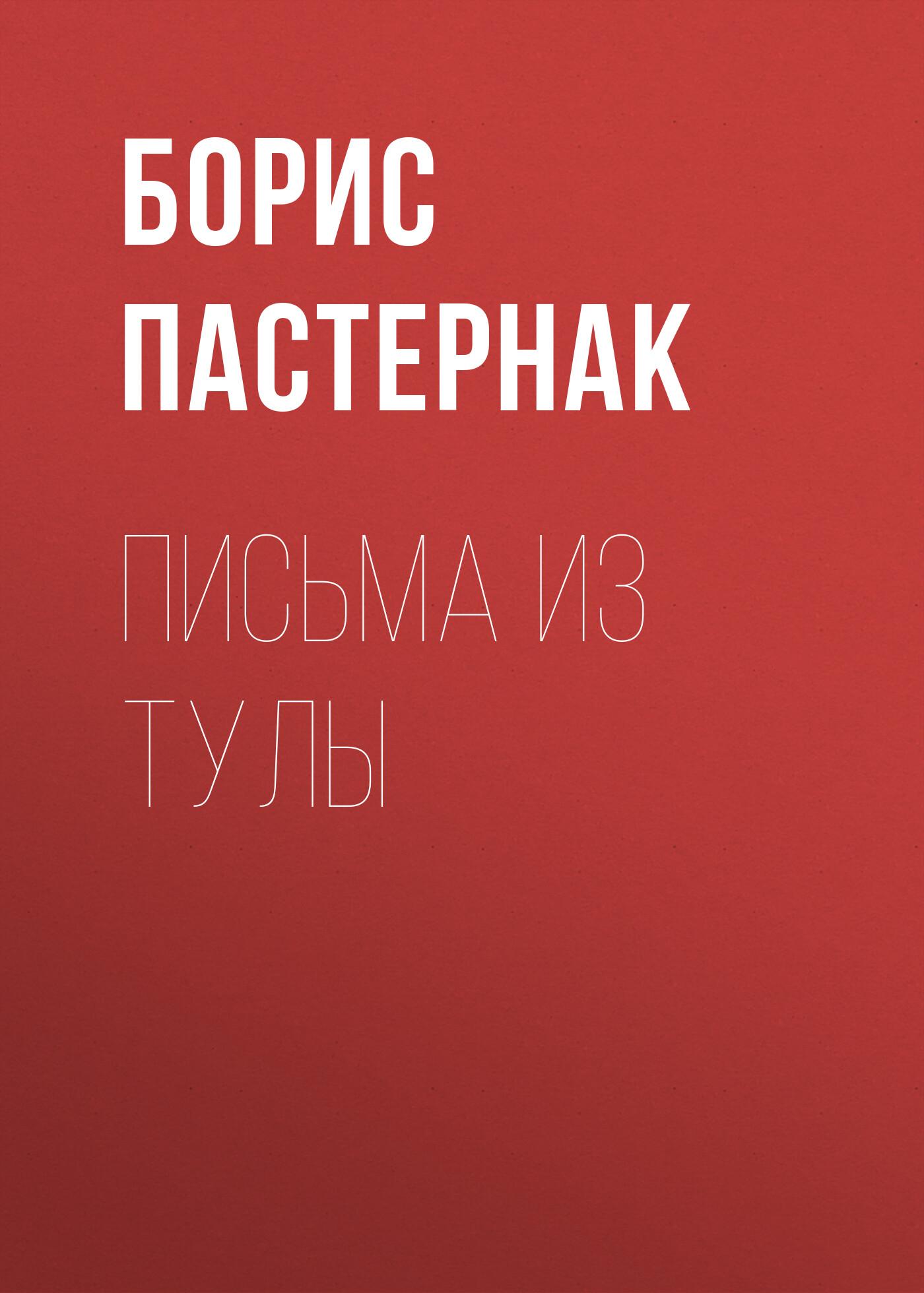 Борис Пастернак Письма из Тулы аполлинер гийом убиенный поэт повести