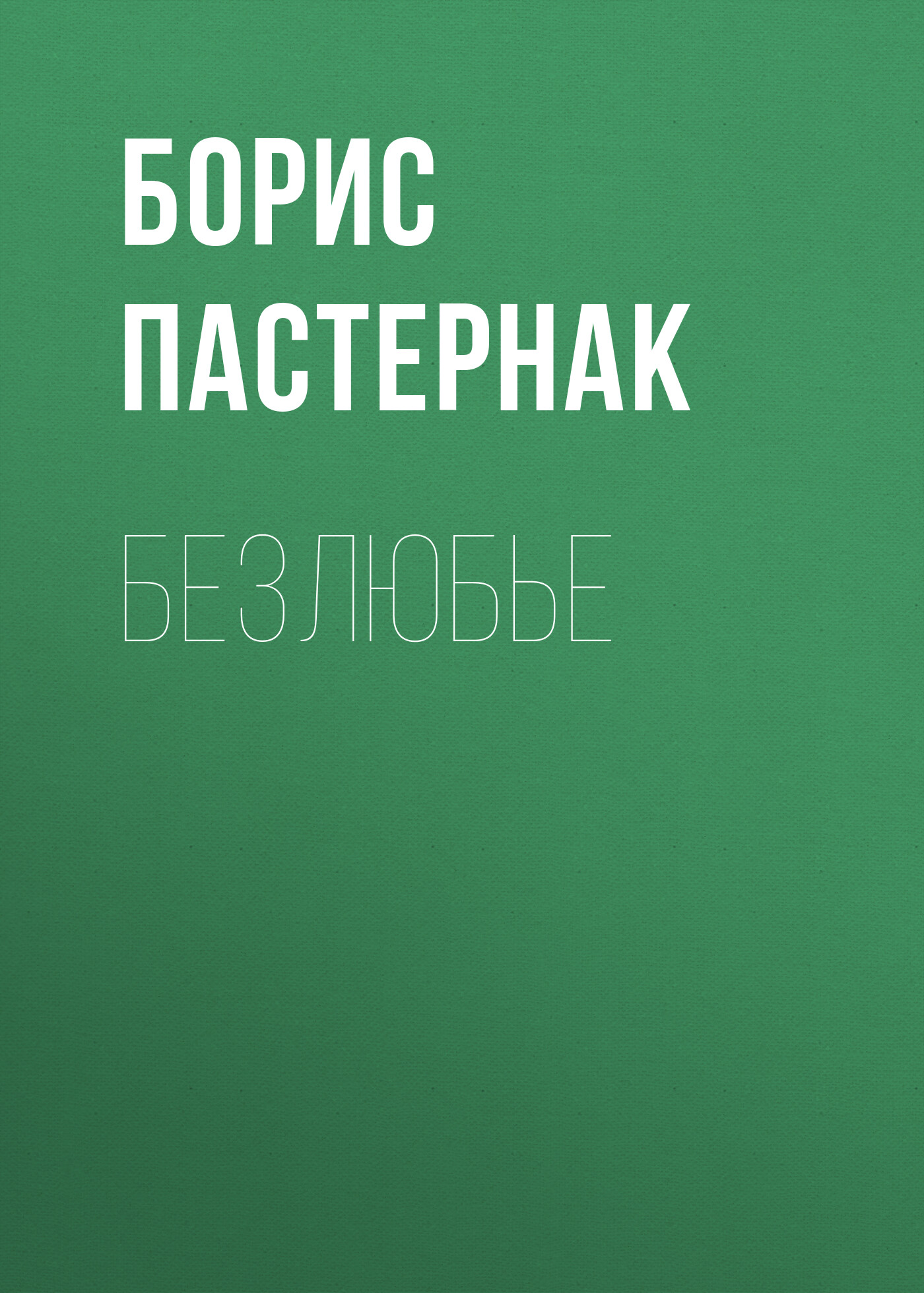 Борис Пастернак Безлюбье аполлинер гийом убиенный поэт повести