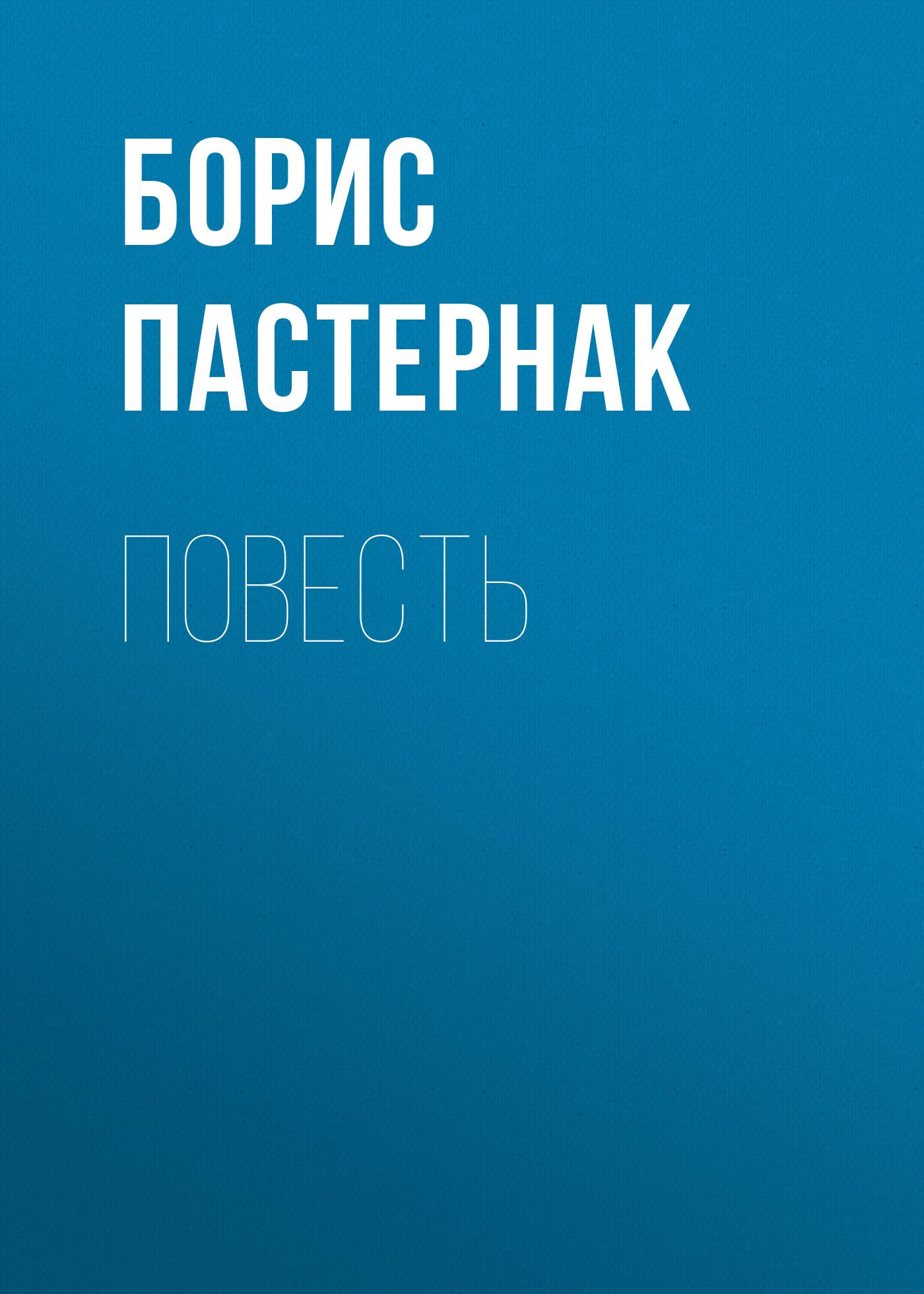 Борис Пастернак Повесть аполлинер гийом убиенный поэт повести