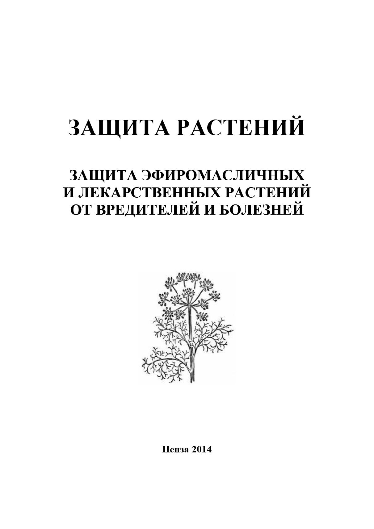 И. П. Кошеляева Защита растений. Защита эфиромасличных и лекарственных растений от вредителей и болезней