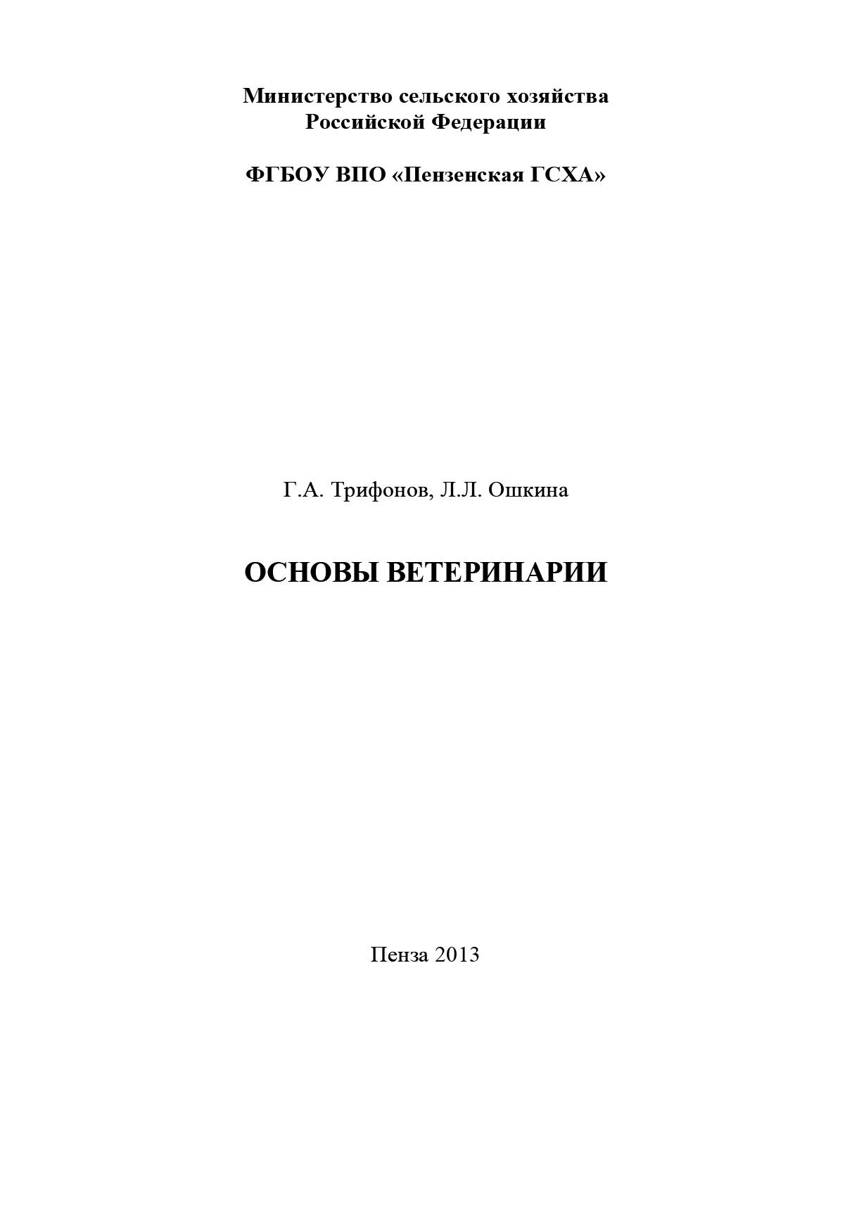 Л. Л. Ошкина Основы ветеринарии цена