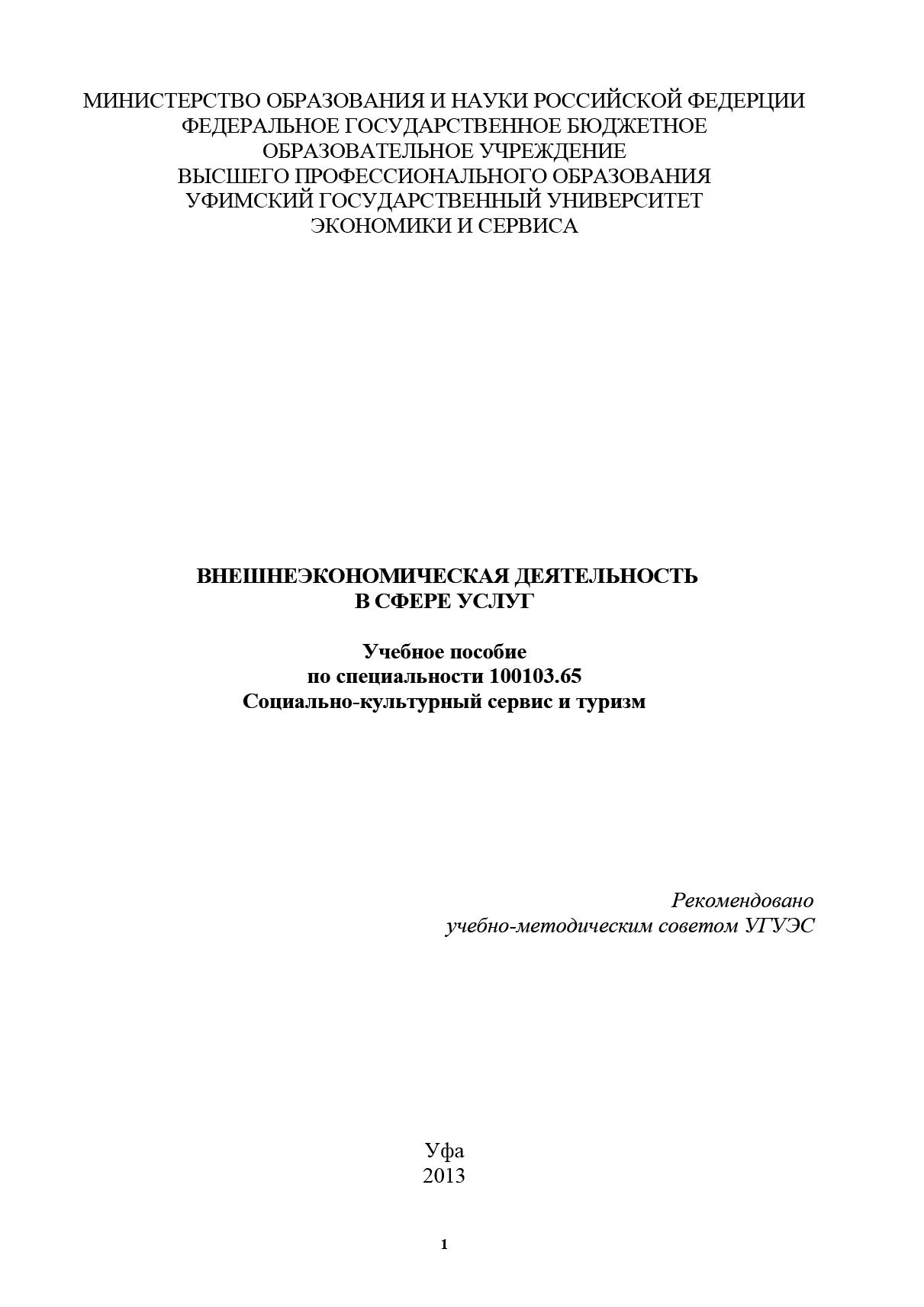 Обложка книги Внешнеэкономическая деятельность в сфере услуг