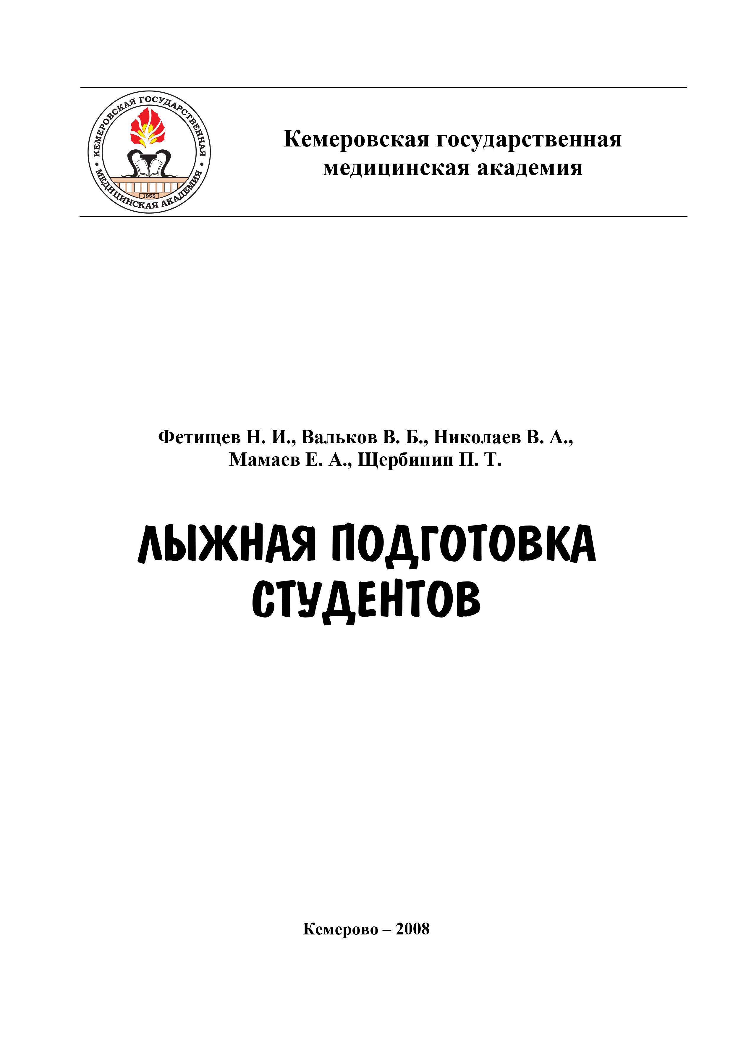 В. А. Николаев Лыжная подготовка студентов