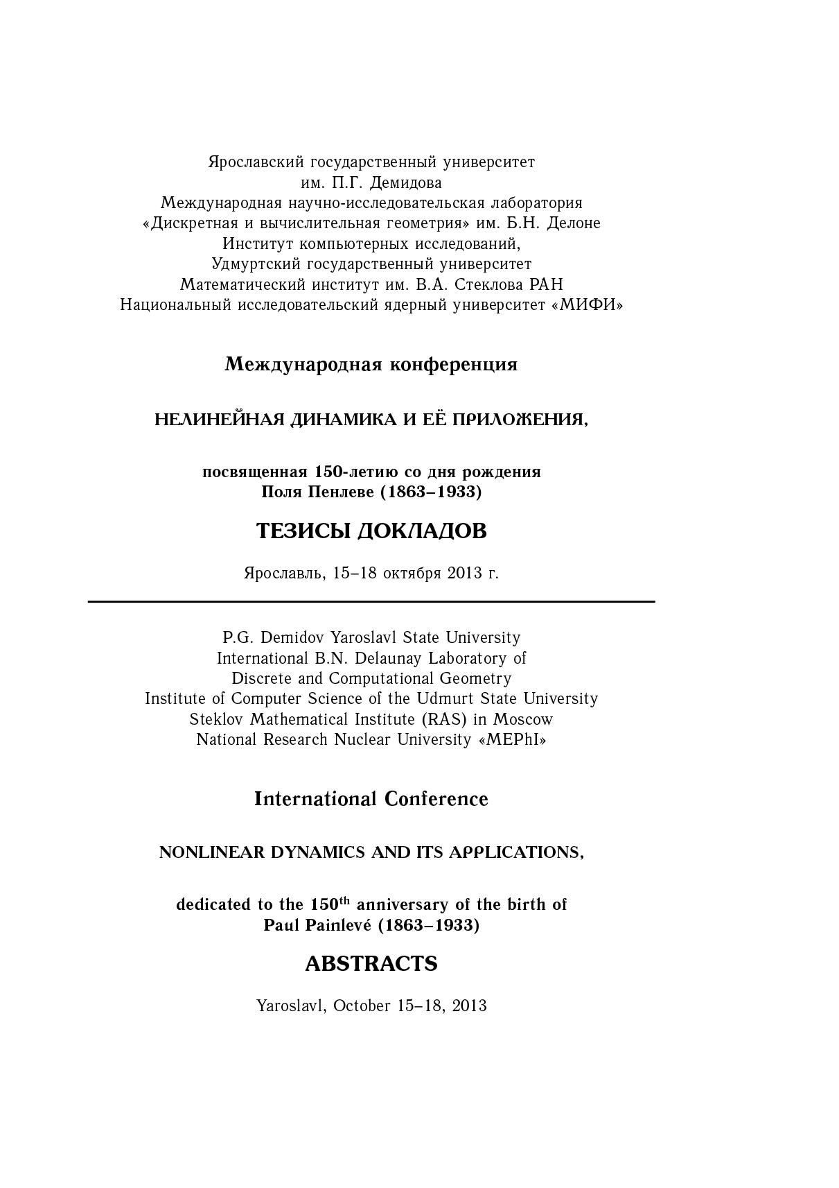 Коллектив авторов Нелинейная динамика и её приложения, посвященная 150-летию со дня рождения Поля Пенлеве. Тезисы докладов